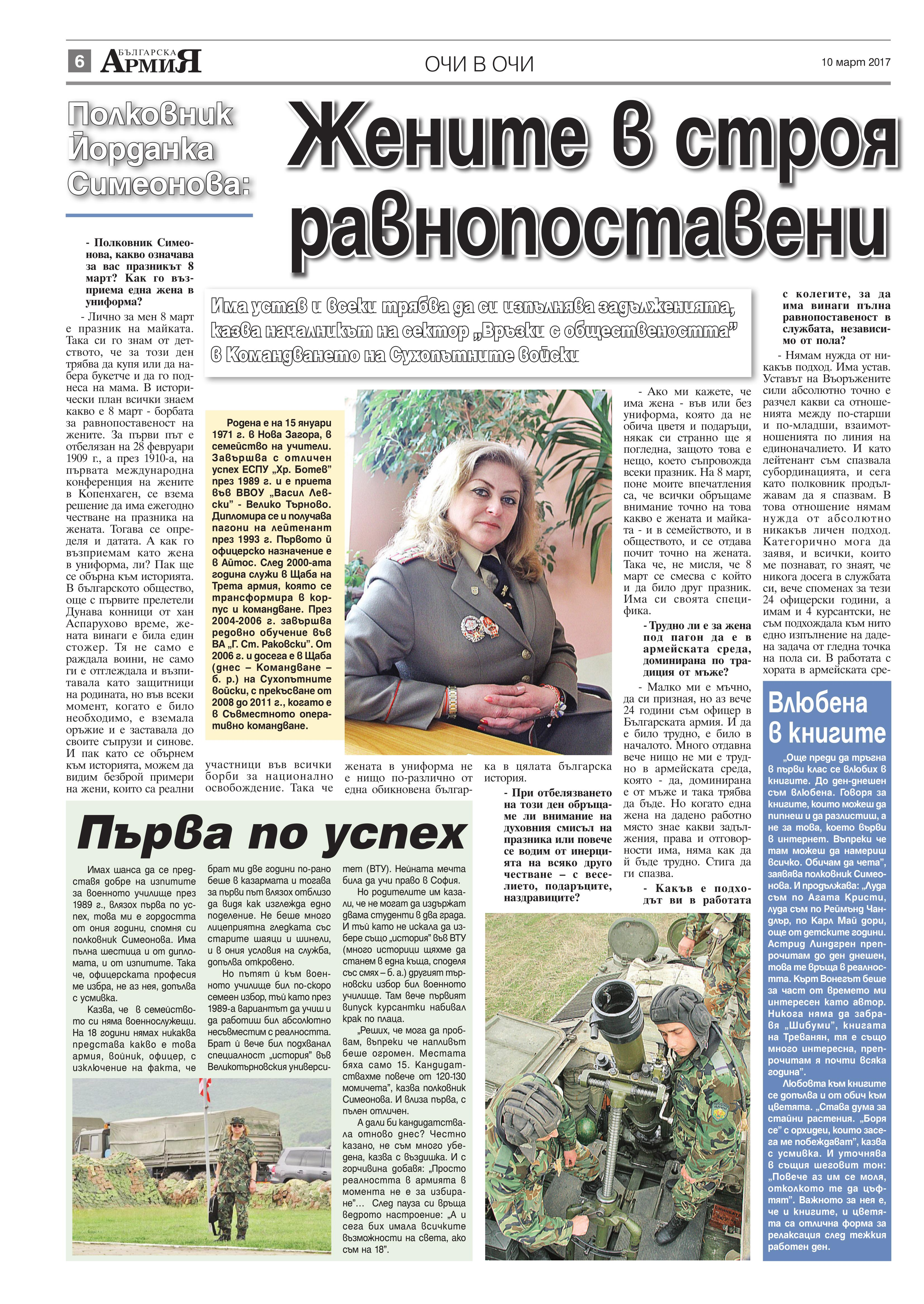 https://www.armymedia.bg/wp-content/uploads/2015/06/06.page1_-16.jpg