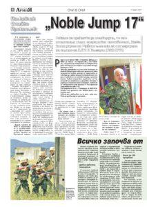 https://www.armymedia.bg/wp-content/uploads/2015/06/06.page1_-17-213x300.jpg