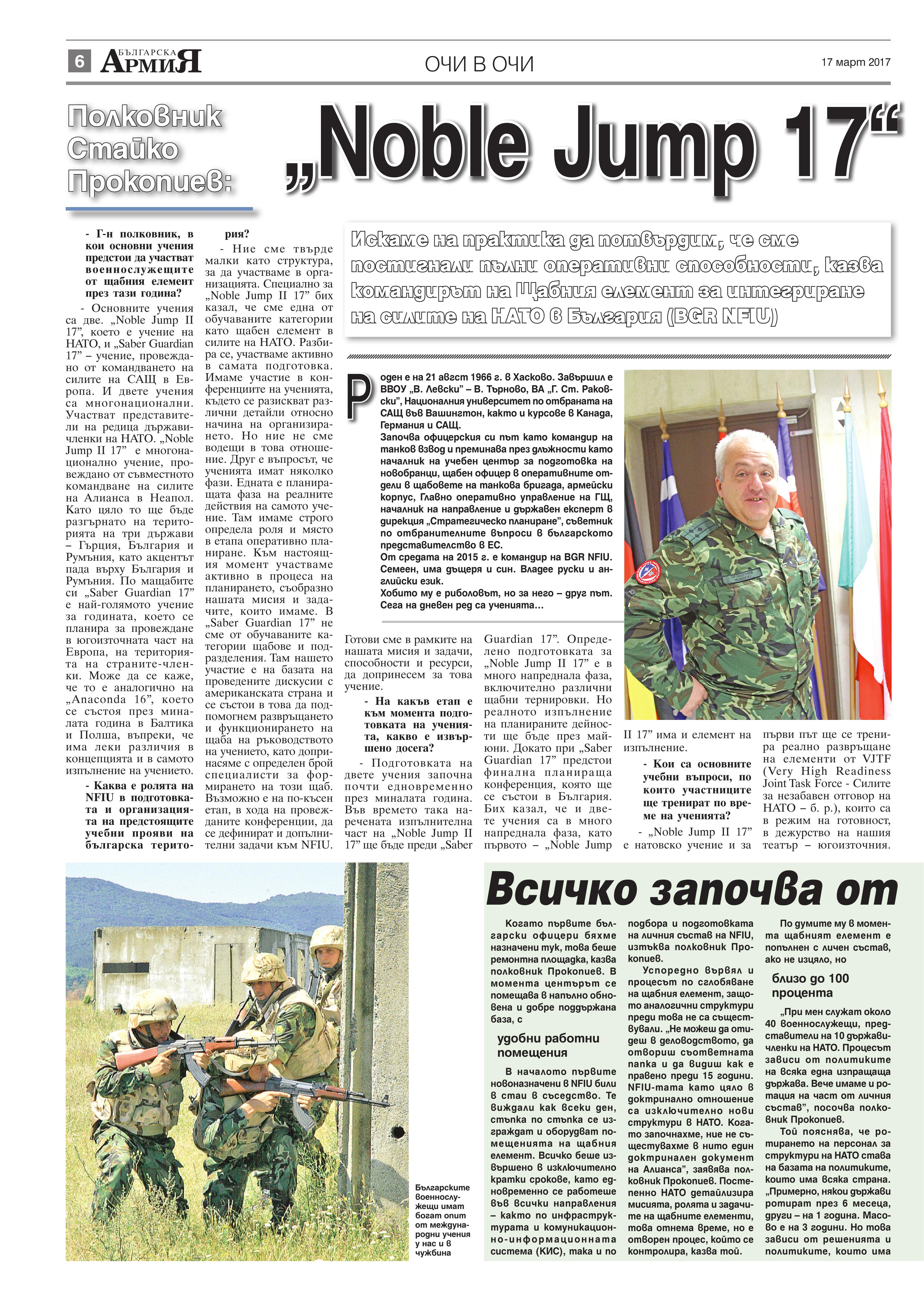 https://www.armymedia.bg/wp-content/uploads/2015/06/06.page1_-17.jpg