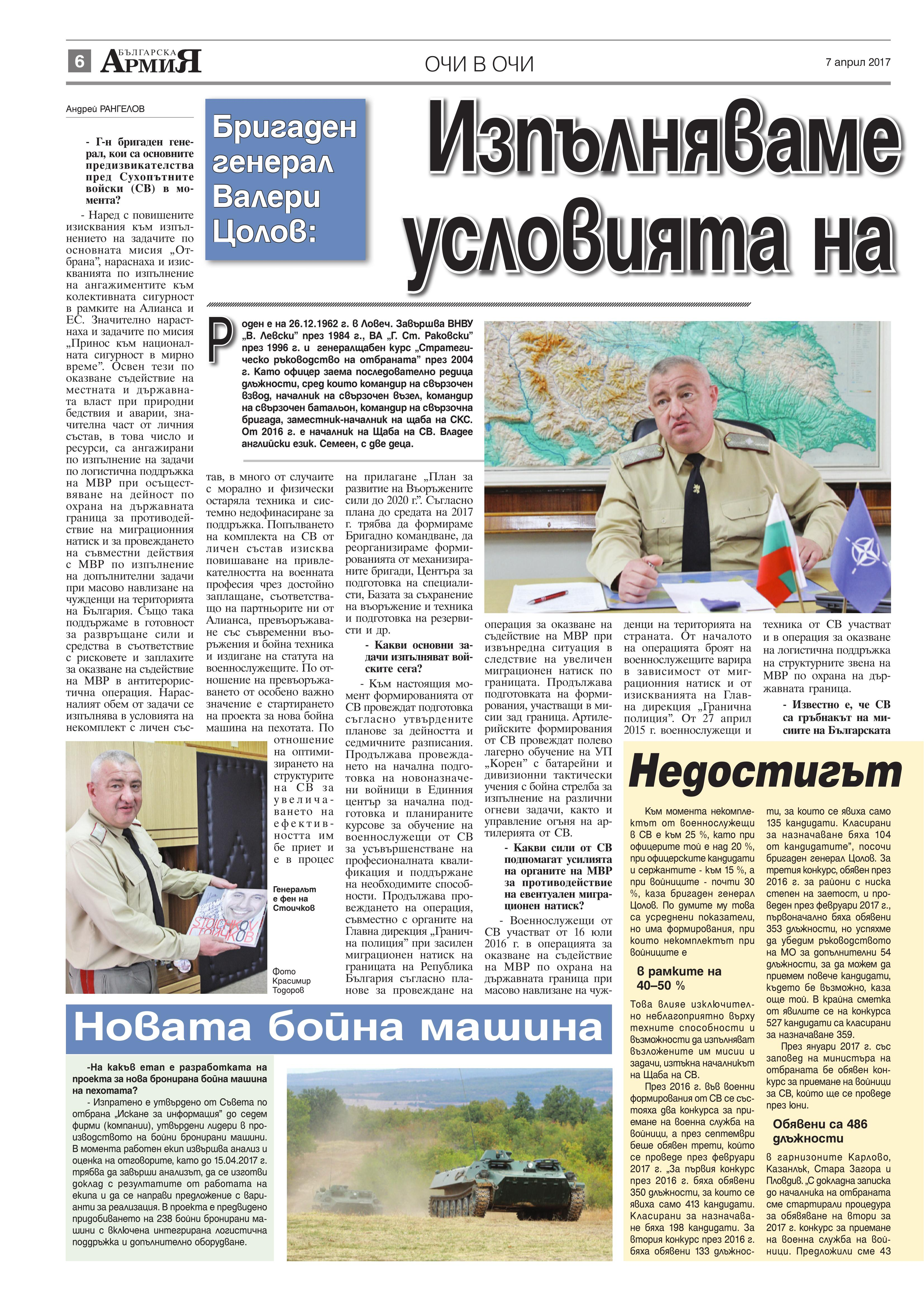 https://www.armymedia.bg/wp-content/uploads/2015/06/06.page1_-18.jpg