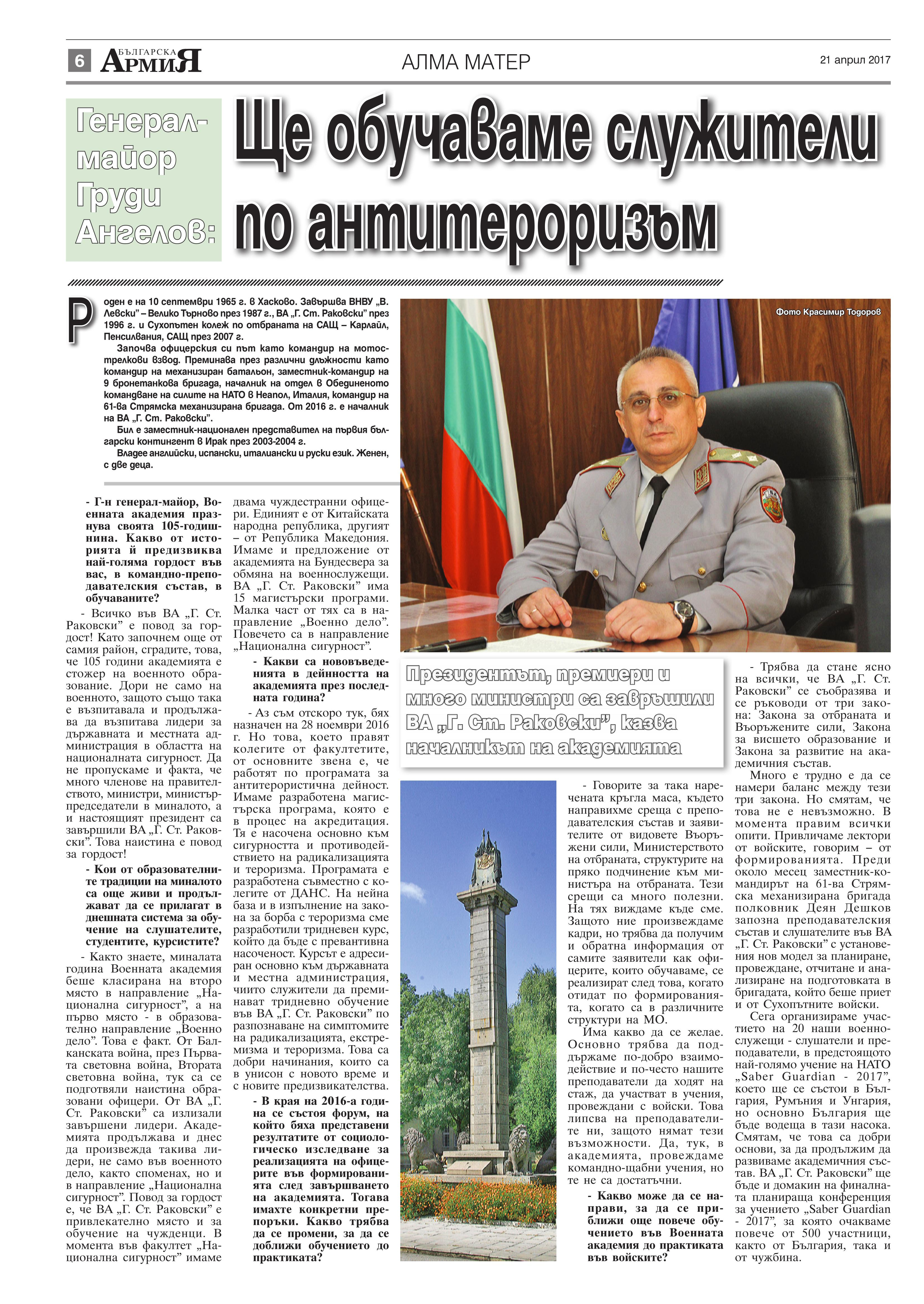 https://www.armymedia.bg/wp-content/uploads/2015/06/06.page1_-19.jpg