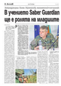 https://www.armymedia.bg/wp-content/uploads/2015/06/06.page1_-24-213x300.jpg