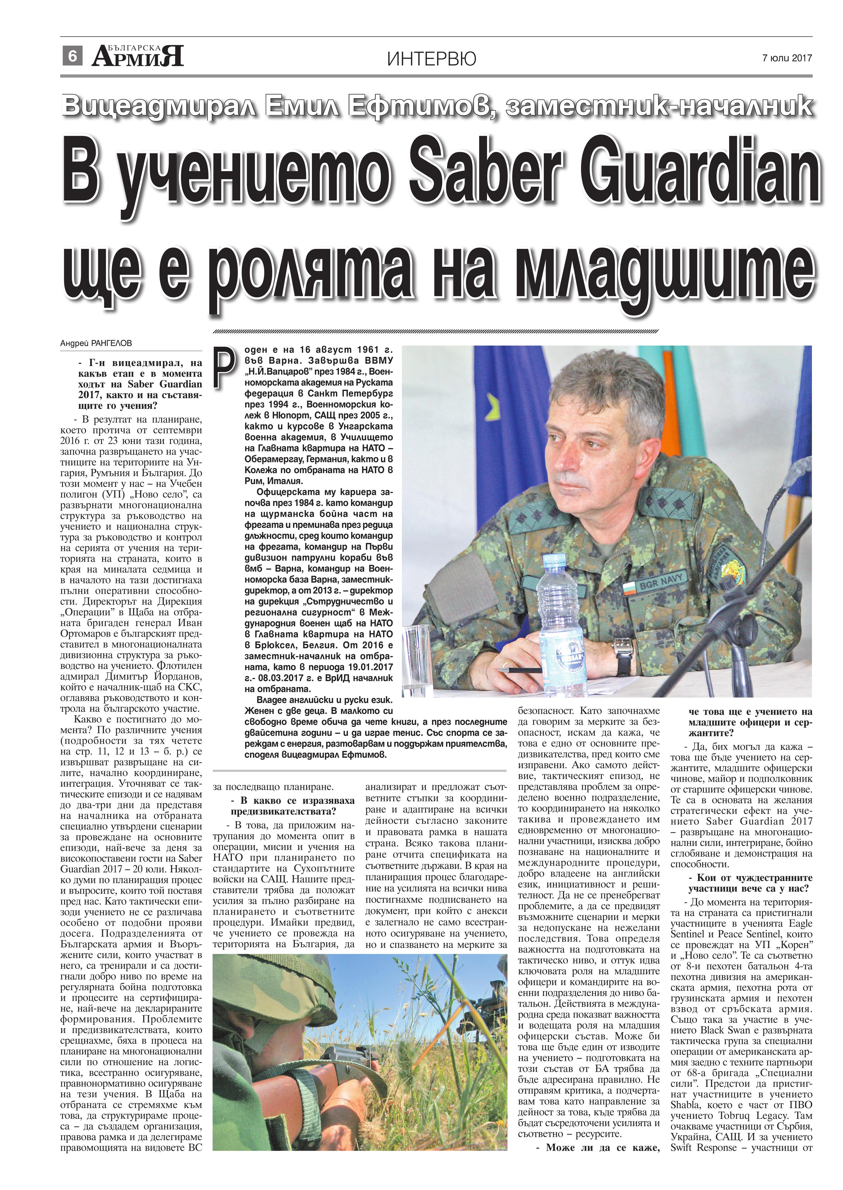 https://www.armymedia.bg/wp-content/uploads/2015/06/06.page1_-24.jpg