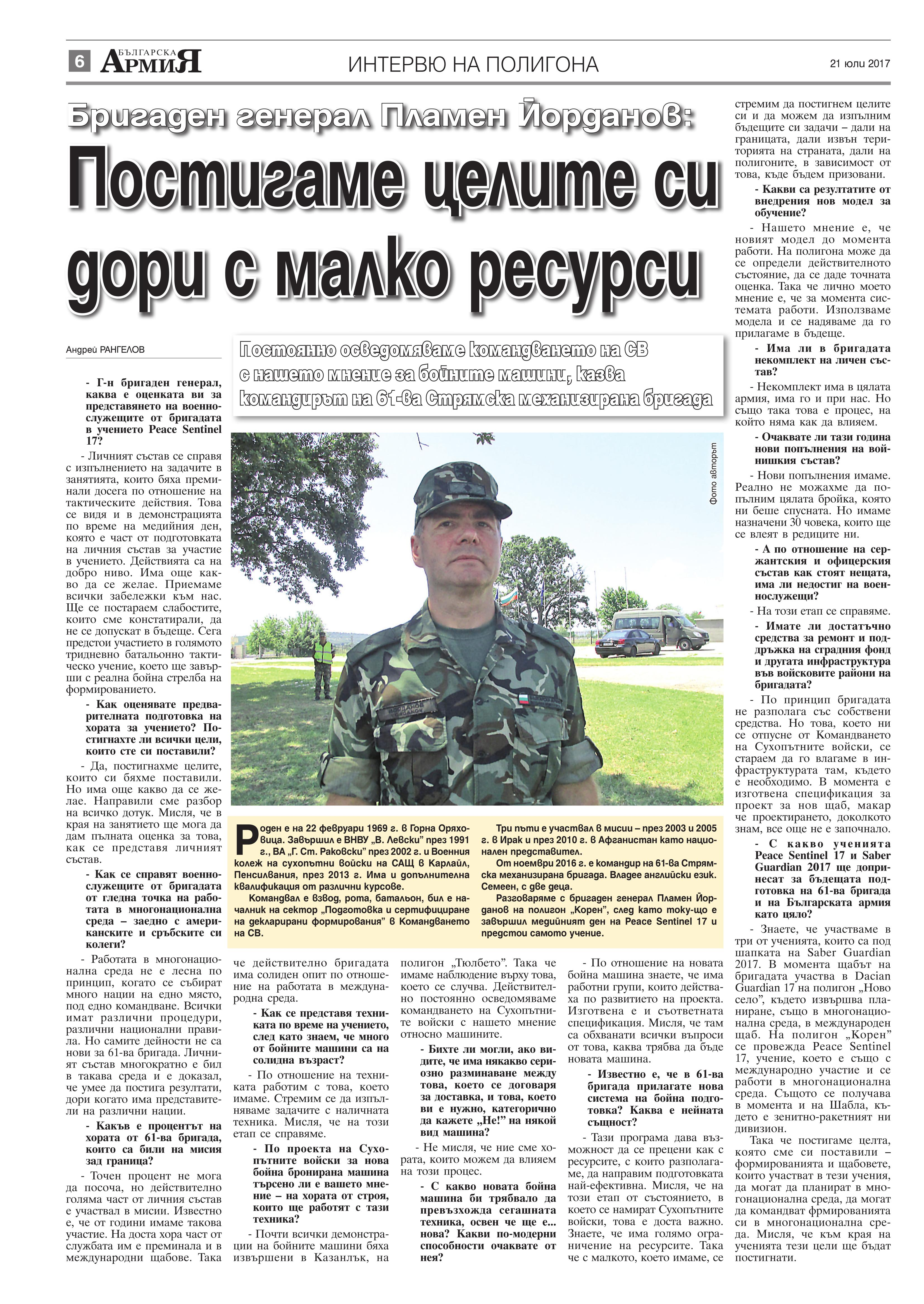 https://www.armymedia.bg/wp-content/uploads/2015/06/06.page1_-26.jpg
