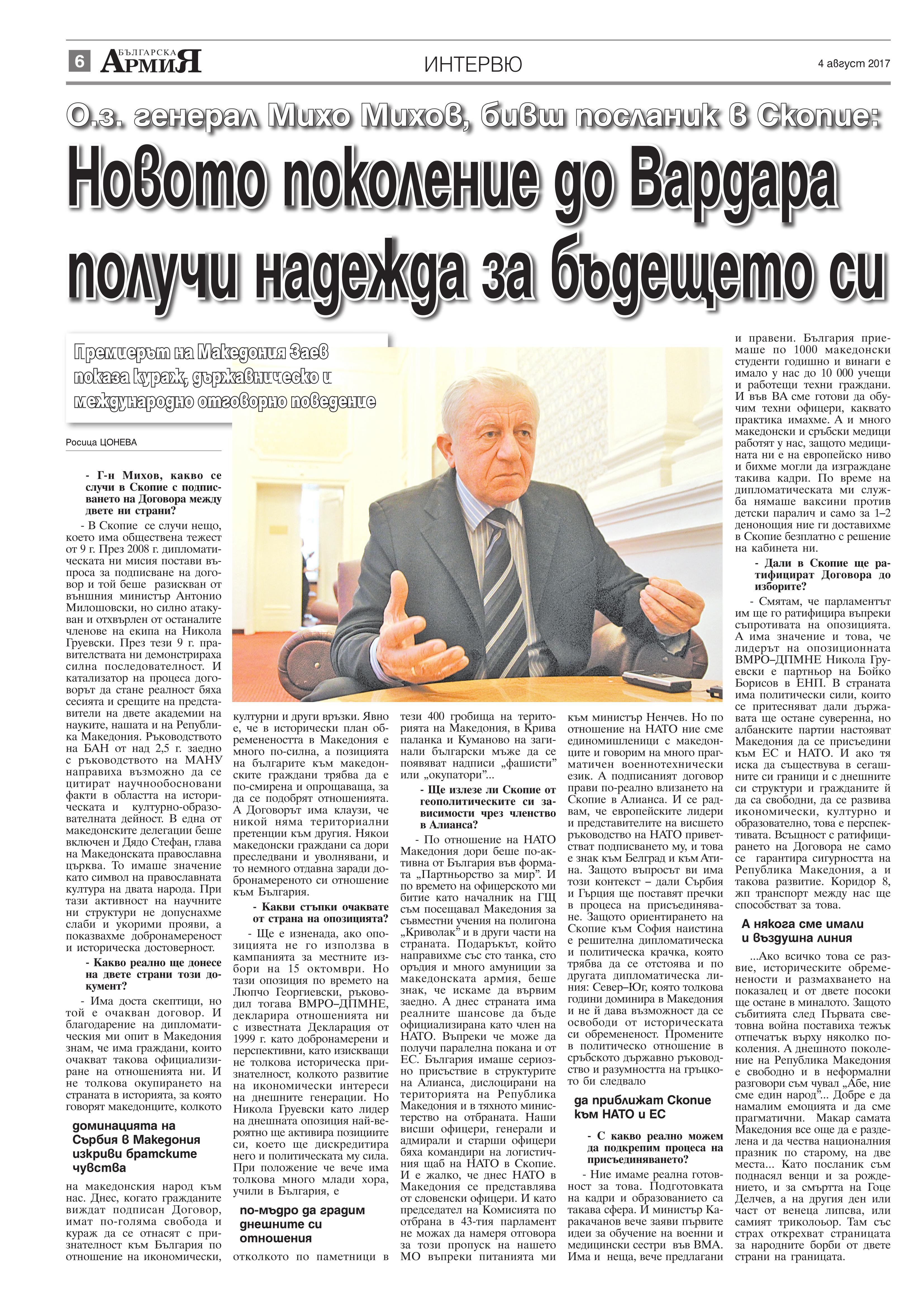 https://www.armymedia.bg/wp-content/uploads/2015/06/06.page1_-27.jpg