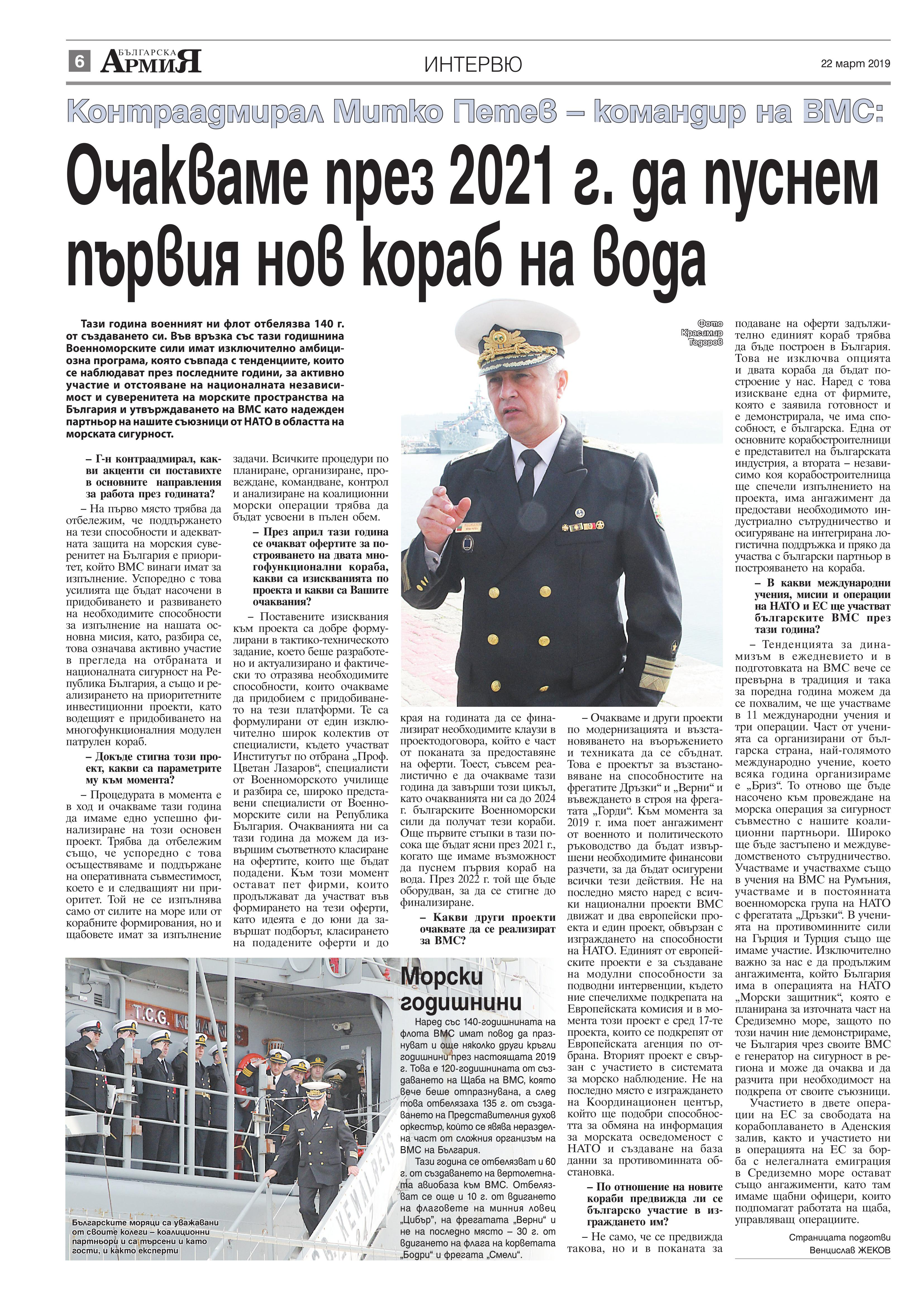 https://www.armymedia.bg/wp-content/uploads/2015/06/06.page1_-85.jpg