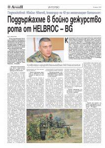 https://www.armymedia.bg/wp-content/uploads/2015/06/06.page1_-89-213x300.jpg