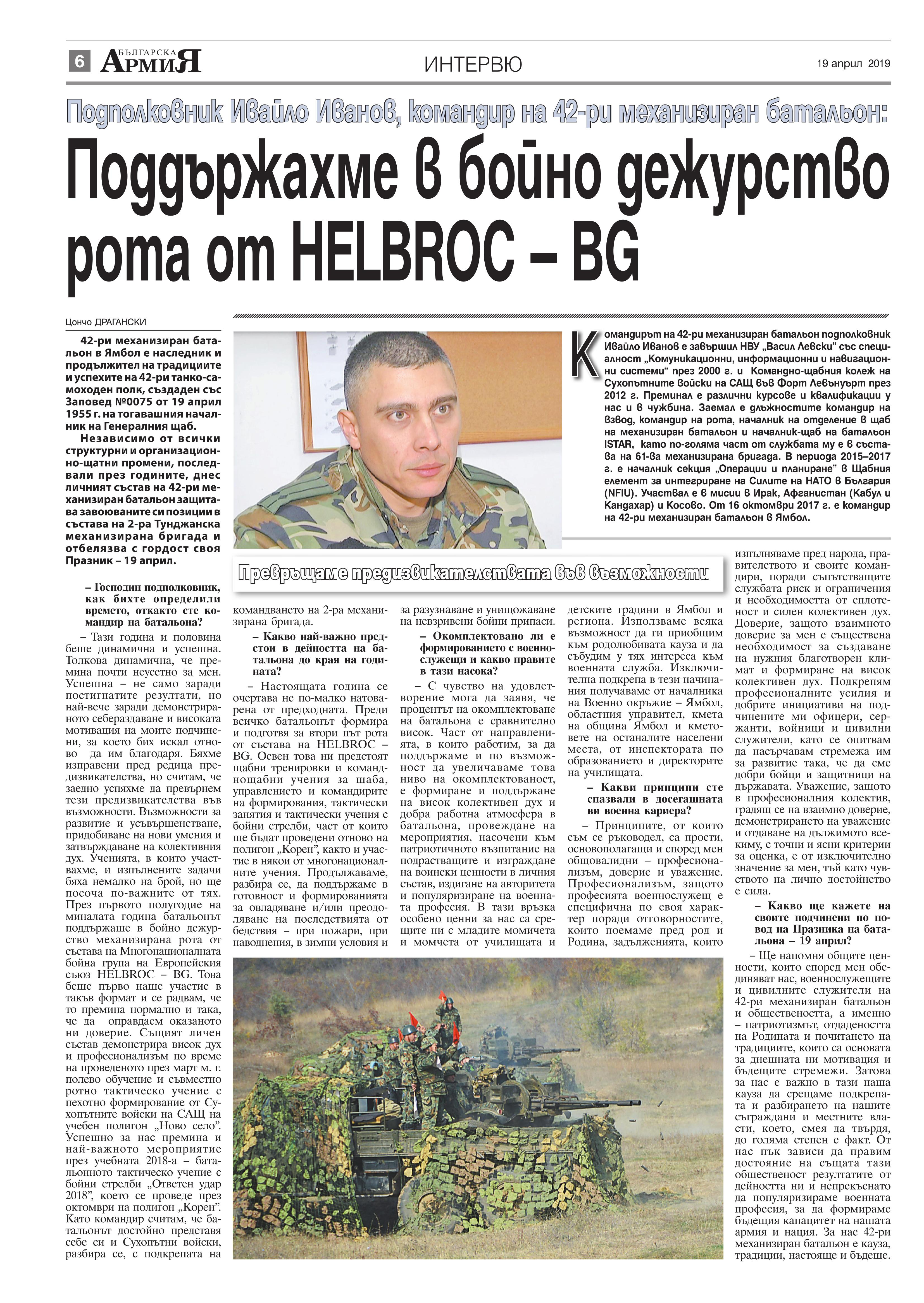 https://www.armymedia.bg/wp-content/uploads/2015/06/06.page1_-89.jpg