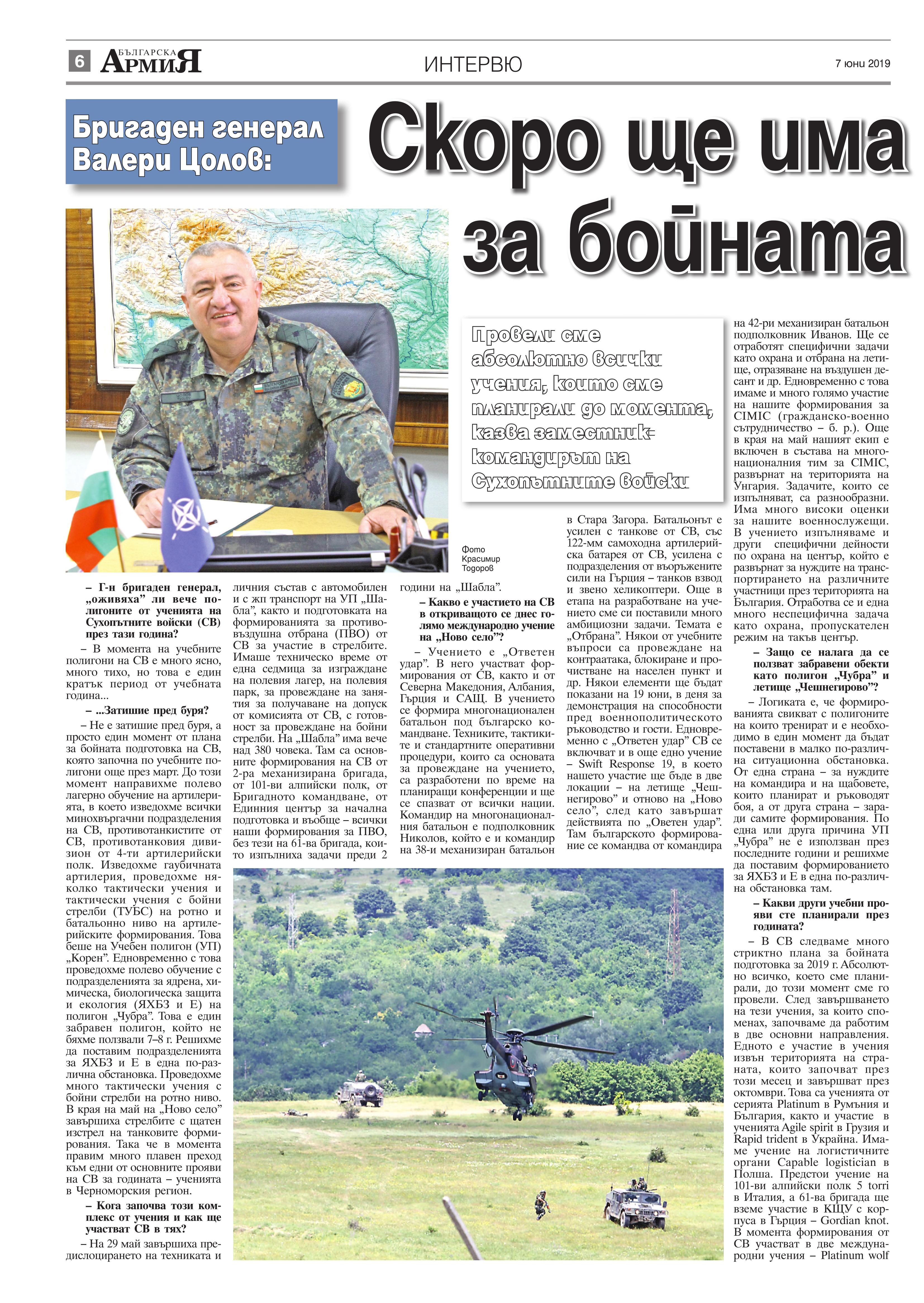 https://www.armymedia.bg/wp-content/uploads/2015/06/06.page1_-95.jpg