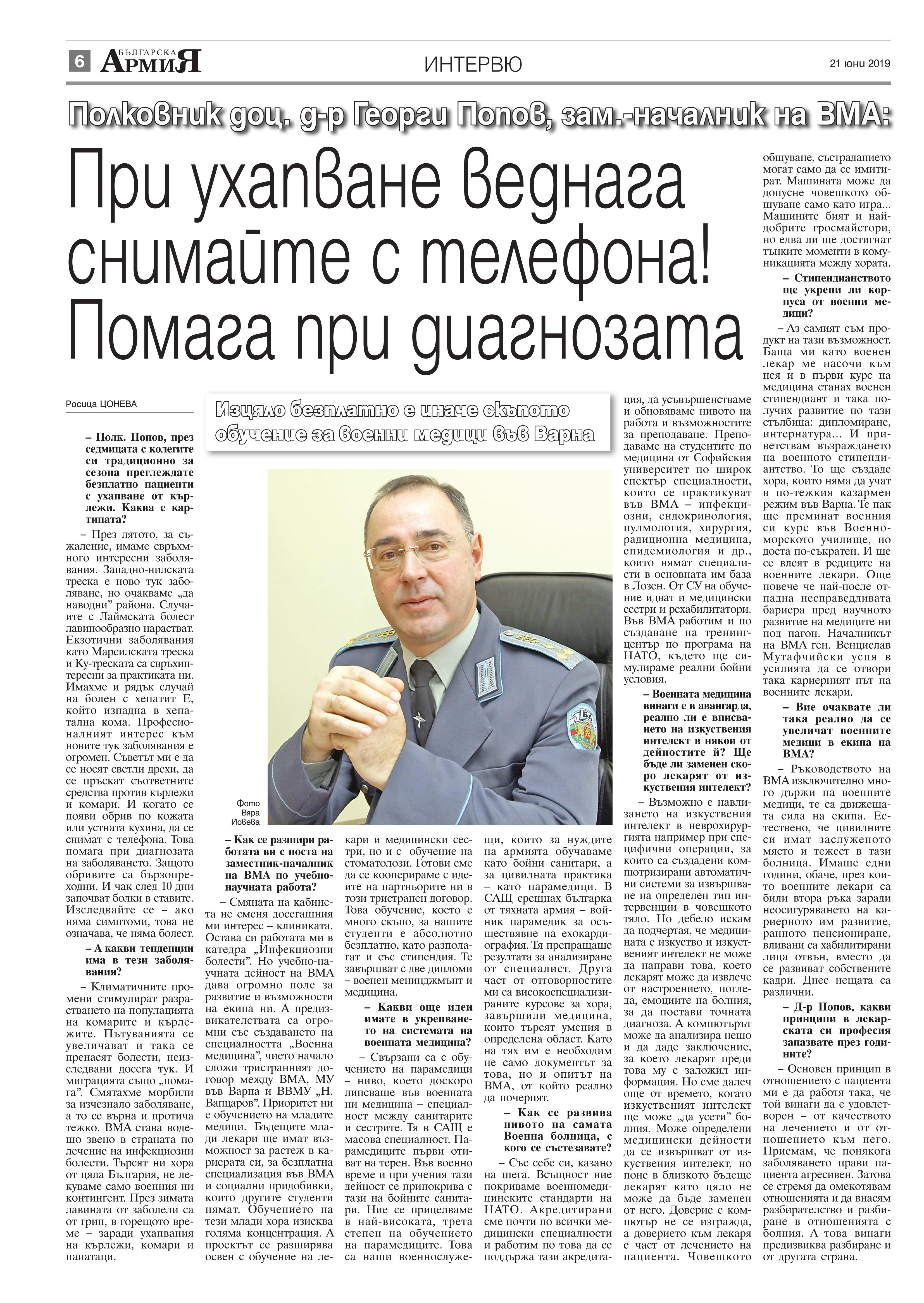 https://www.armymedia.bg/wp-content/uploads/2015/06/06.page1_-97.jpg