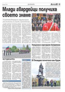 https://www.armymedia.bg/wp-content/uploads/2015/06/07-27-213x300.jpg