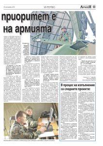 https://www.armymedia.bg/wp-content/uploads/2015/06/07-31-213x300.jpg