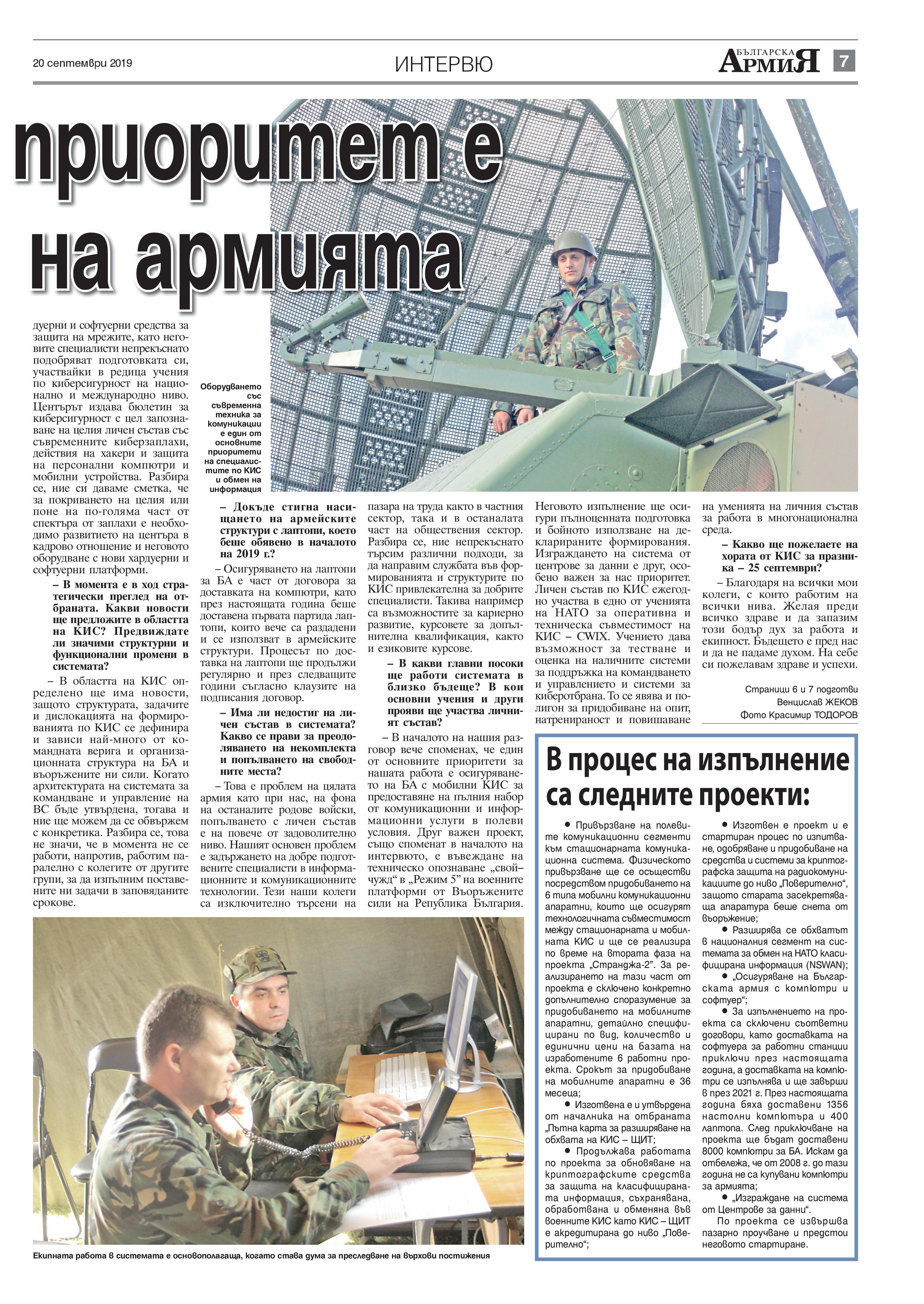 https://www.armymedia.bg/wp-content/uploads/2015/06/07-31.jpg