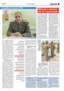 https://www.armymedia.bg/wp-content/uploads/2015/06/07-55-213x300.jpg
