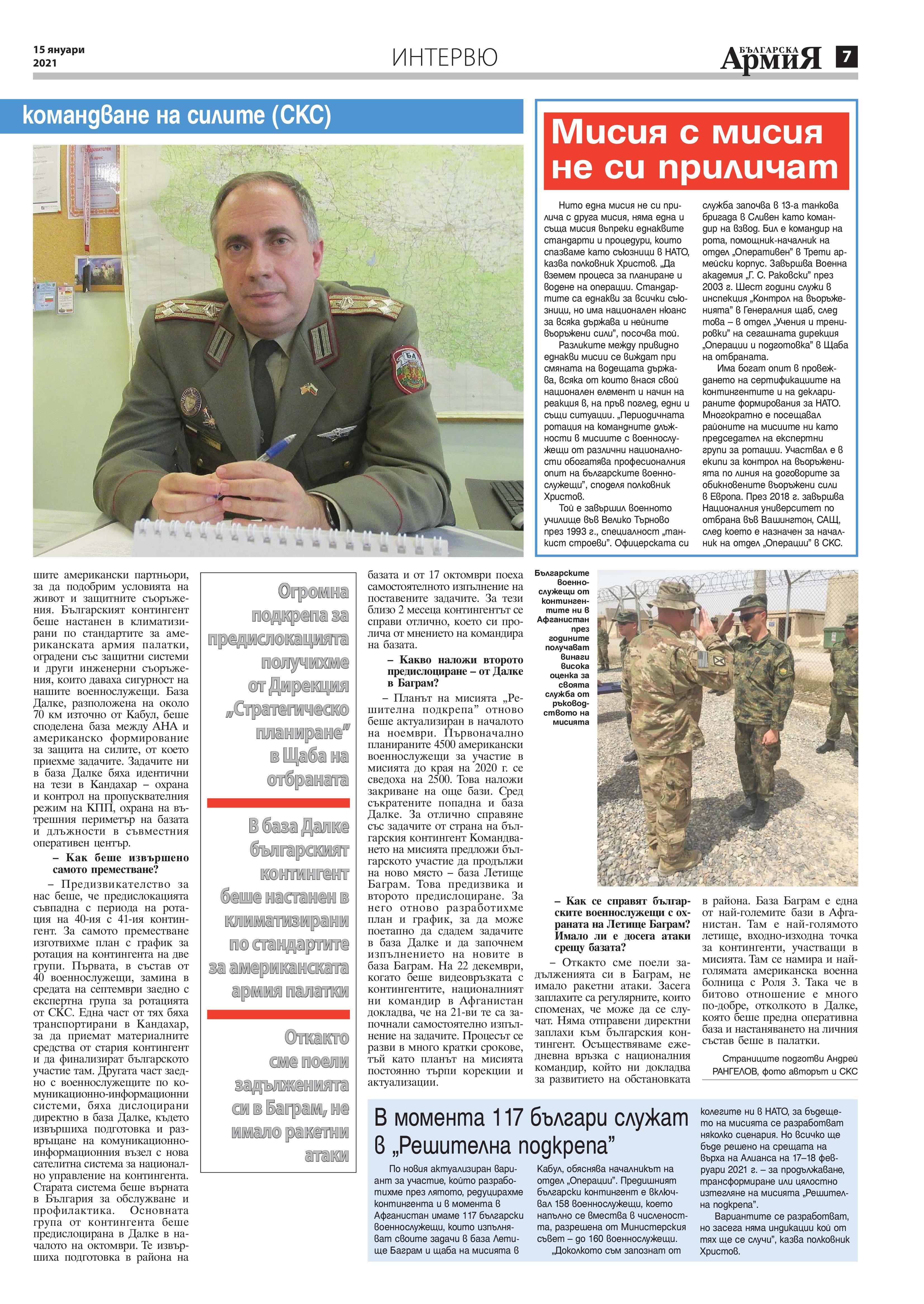 https://www.armymedia.bg/wp-content/uploads/2015/06/07-55.jpg