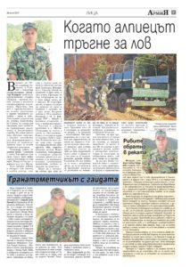 https://www.armymedia.bg/wp-content/uploads/2015/06/07-6-213x300.jpg