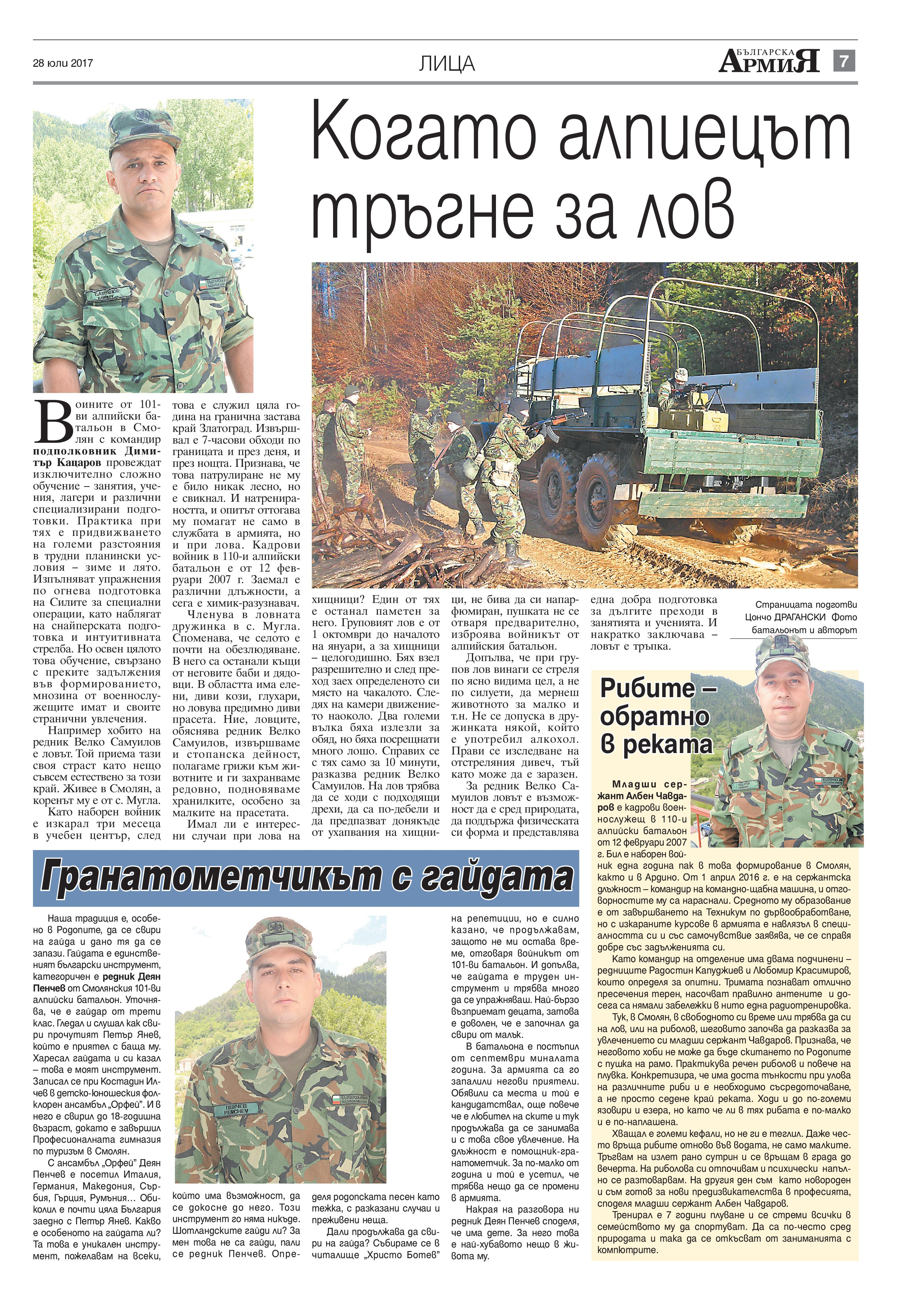 https://www.armymedia.bg/wp-content/uploads/2015/06/07-6.jpg