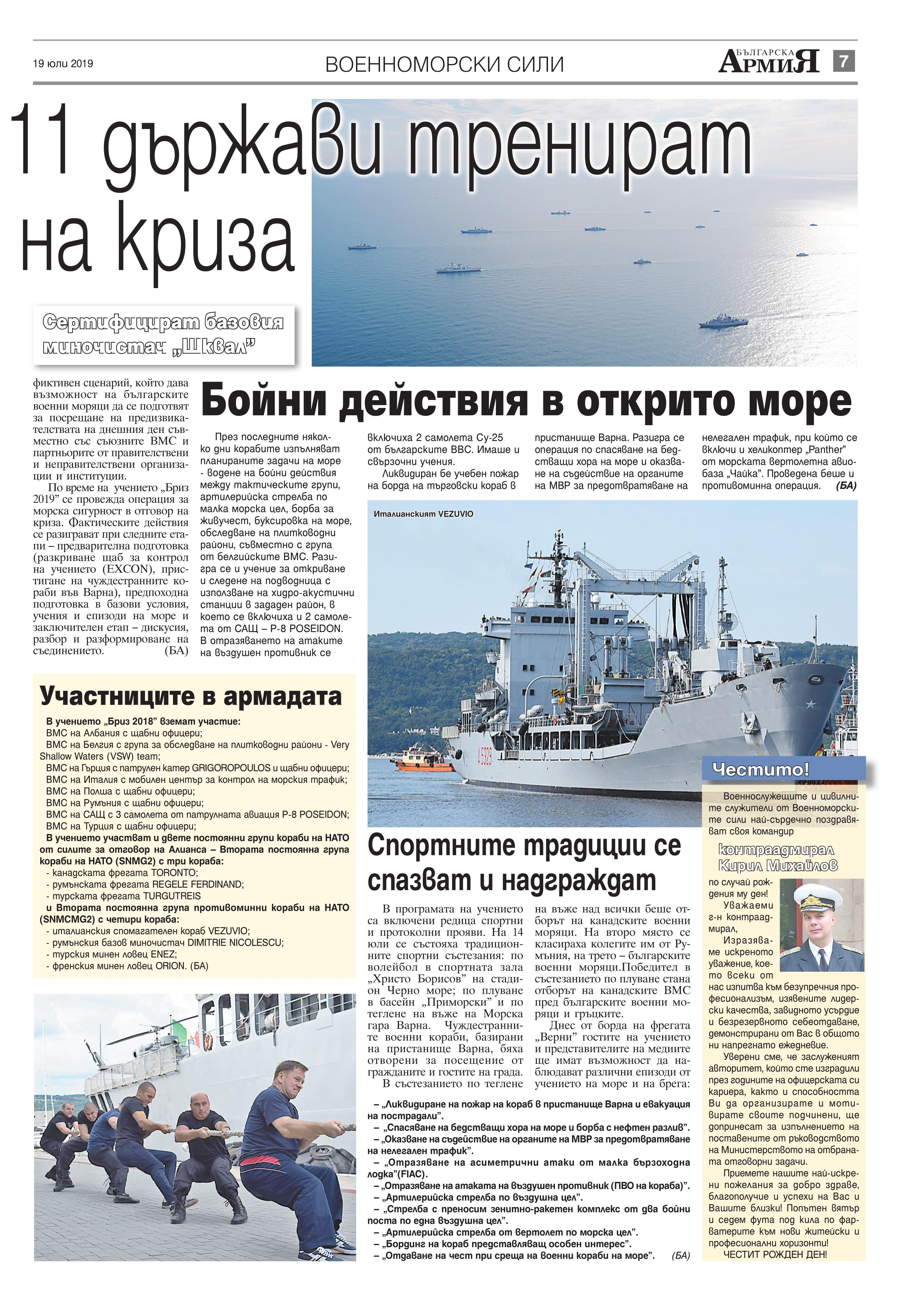 https://www.armymedia.bg/wp-content/uploads/2015/06/07.page1_-100.jpg