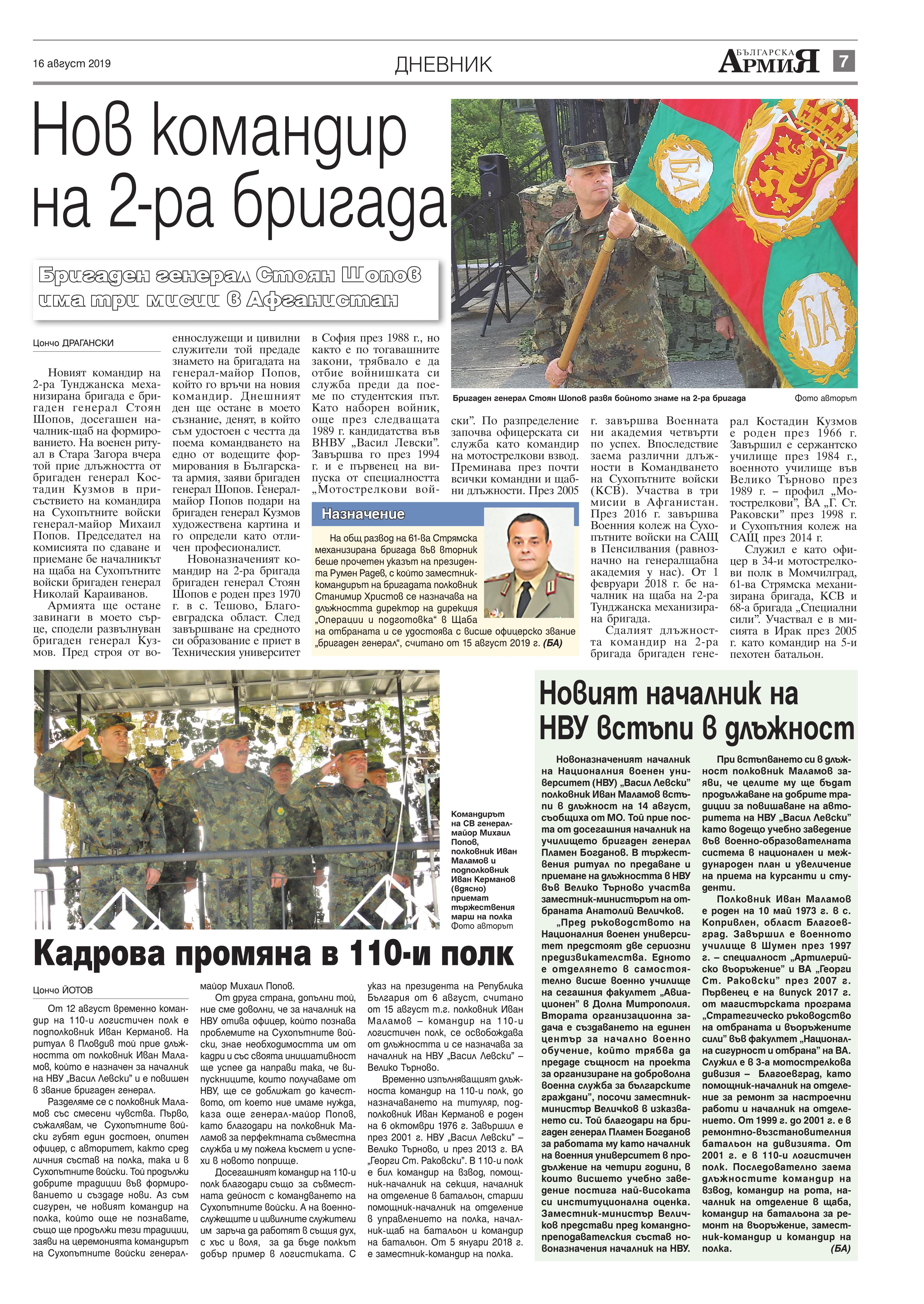 https://www.armymedia.bg/wp-content/uploads/2015/06/07.page1_-104.jpg