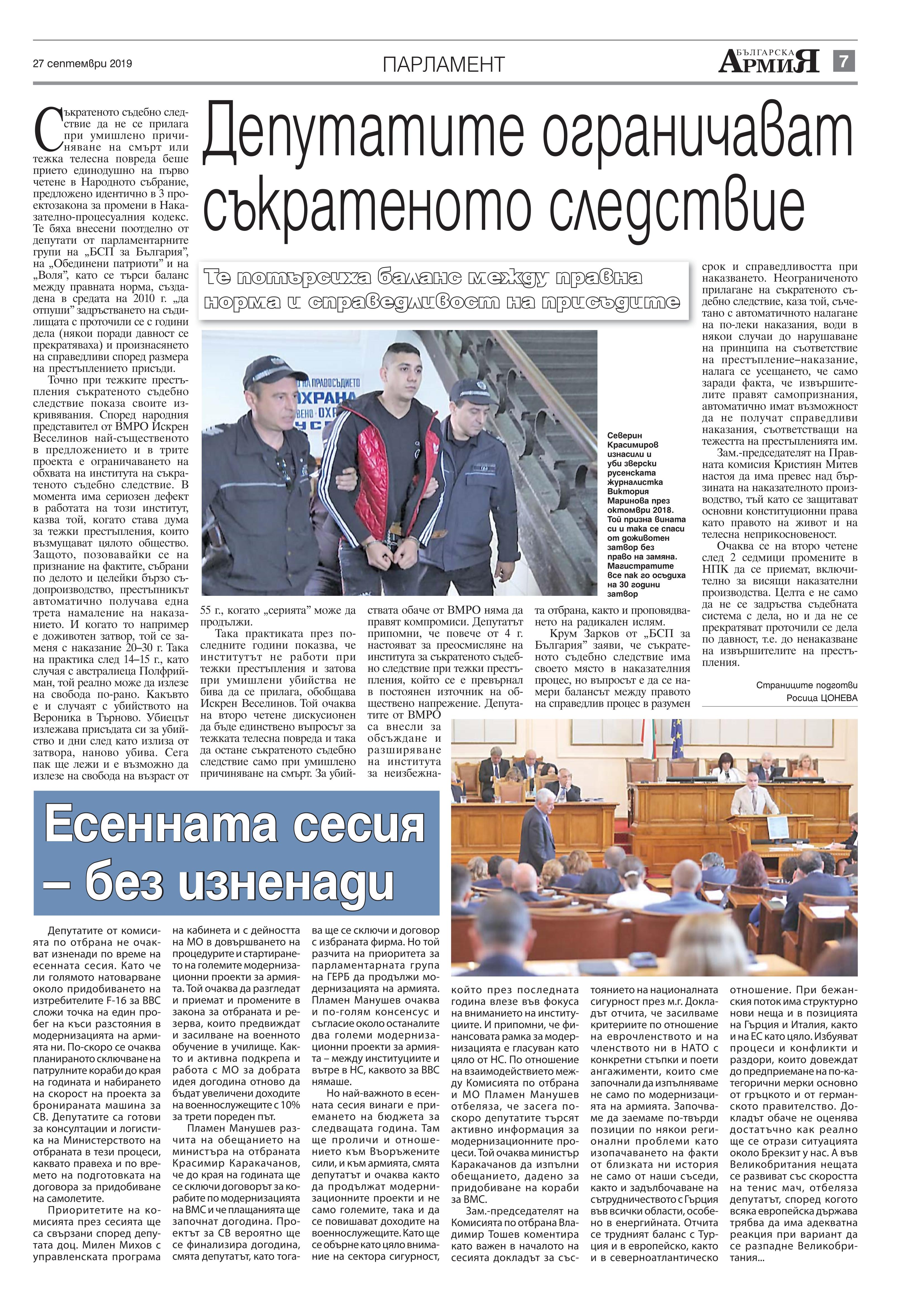 https://www.armymedia.bg/wp-content/uploads/2015/06/07.page1_-107.jpg