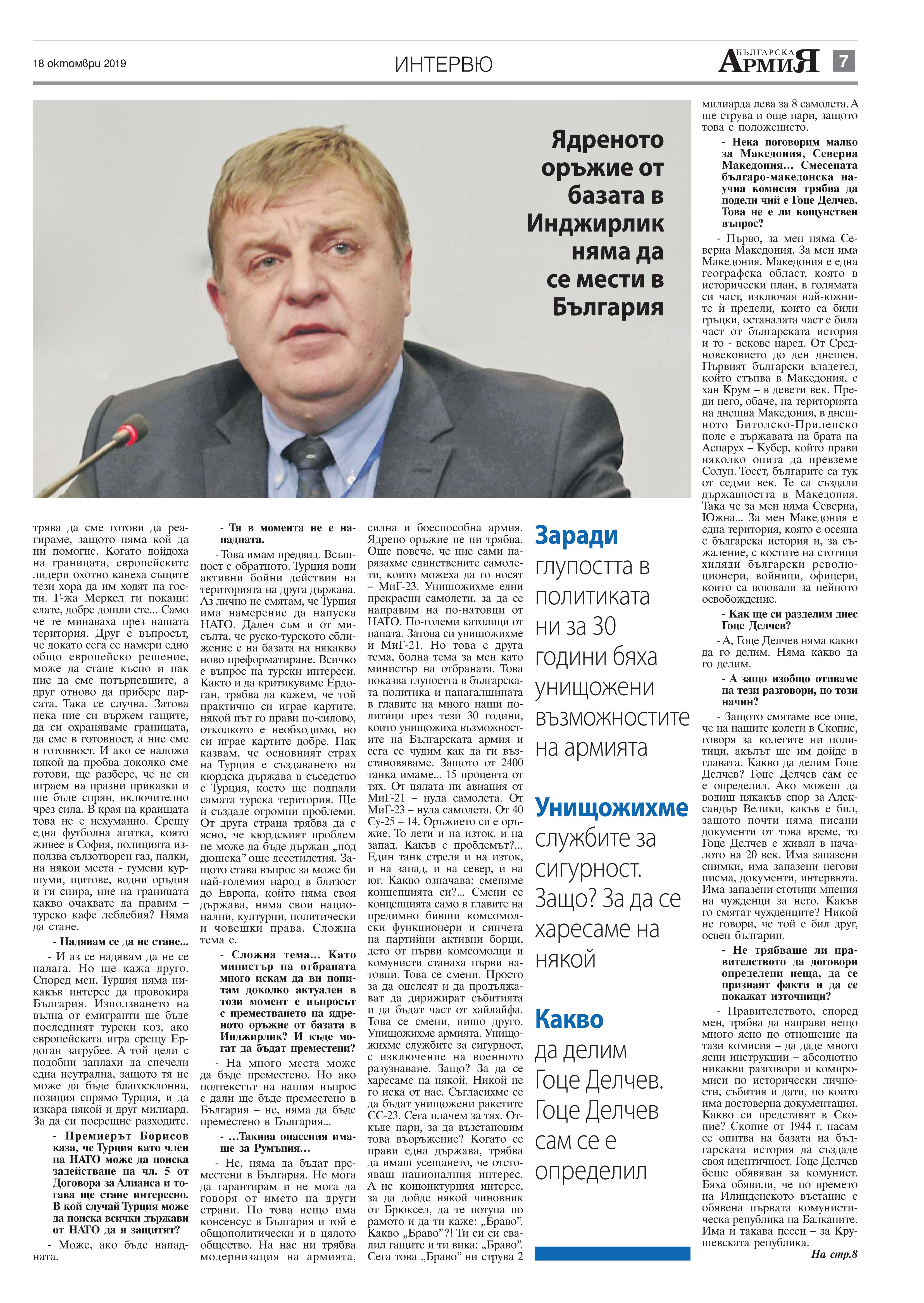 https://www.armymedia.bg/wp-content/uploads/2015/06/07.page1_-109.jpg