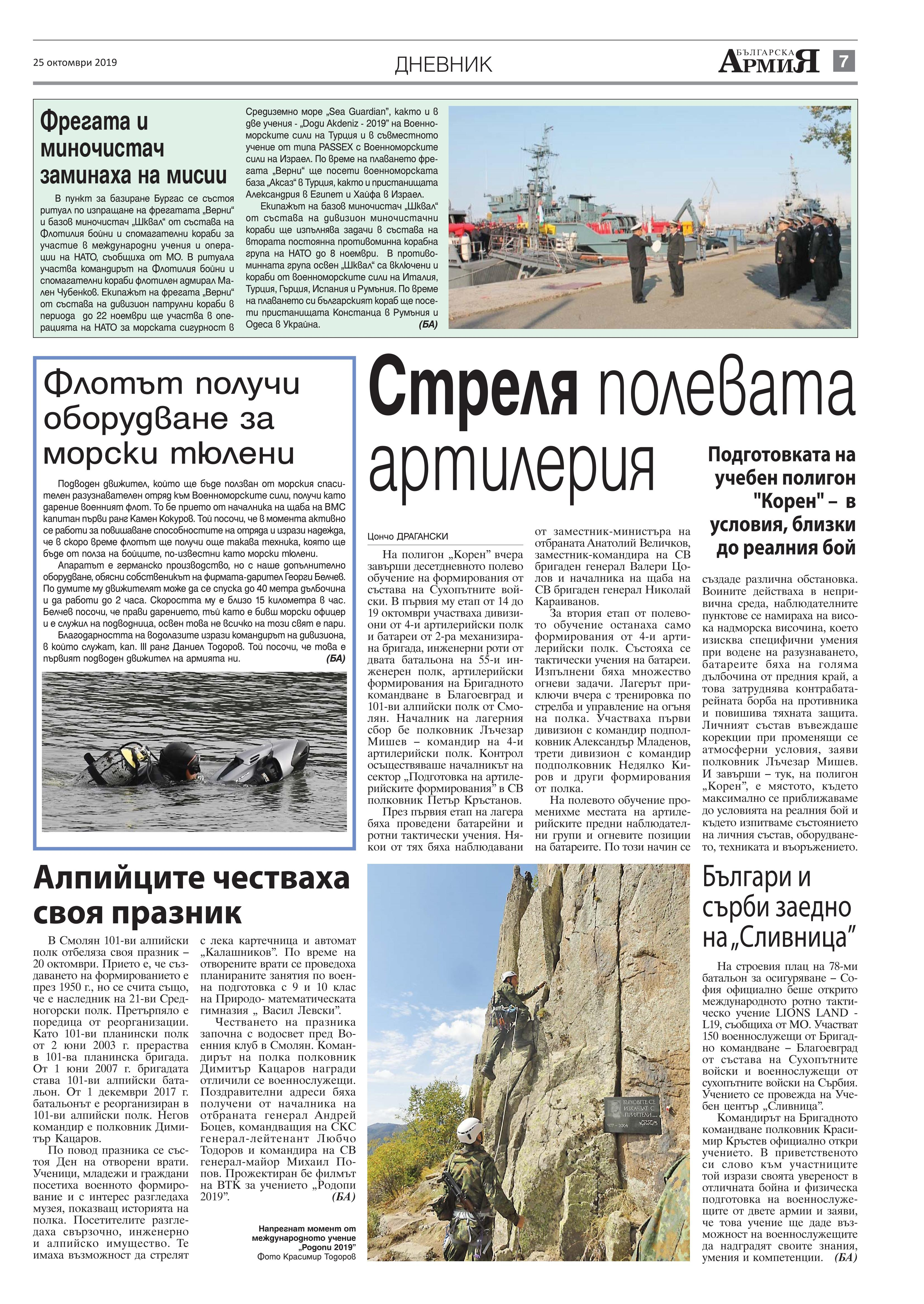 https://www.armymedia.bg/wp-content/uploads/2015/06/07.page1_-110.jpg
