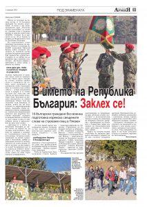 https://www.armymedia.bg/wp-content/uploads/2015/06/07.page1_-111-213x300.jpg