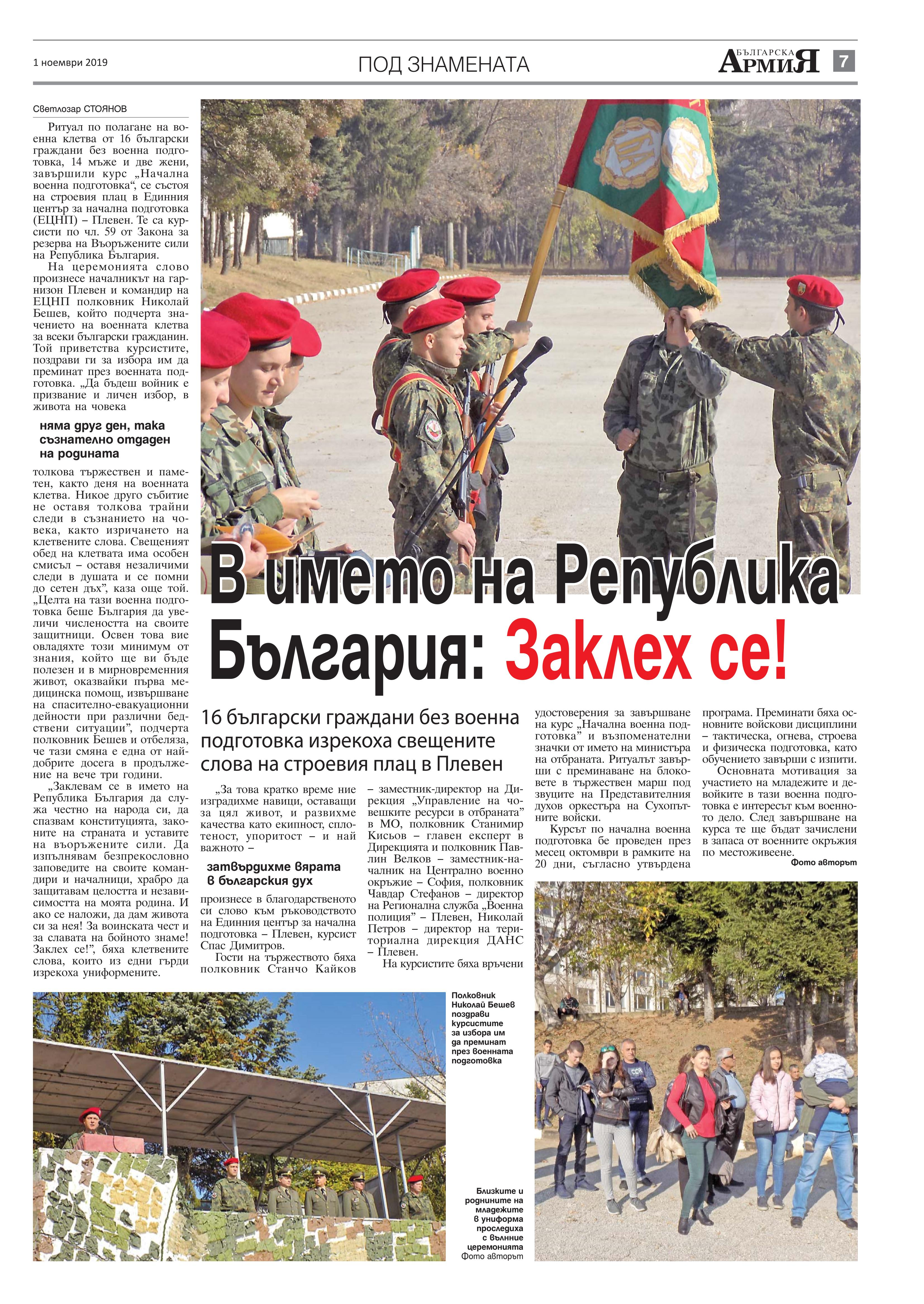 https://www.armymedia.bg/wp-content/uploads/2015/06/07.page1_-111.jpg