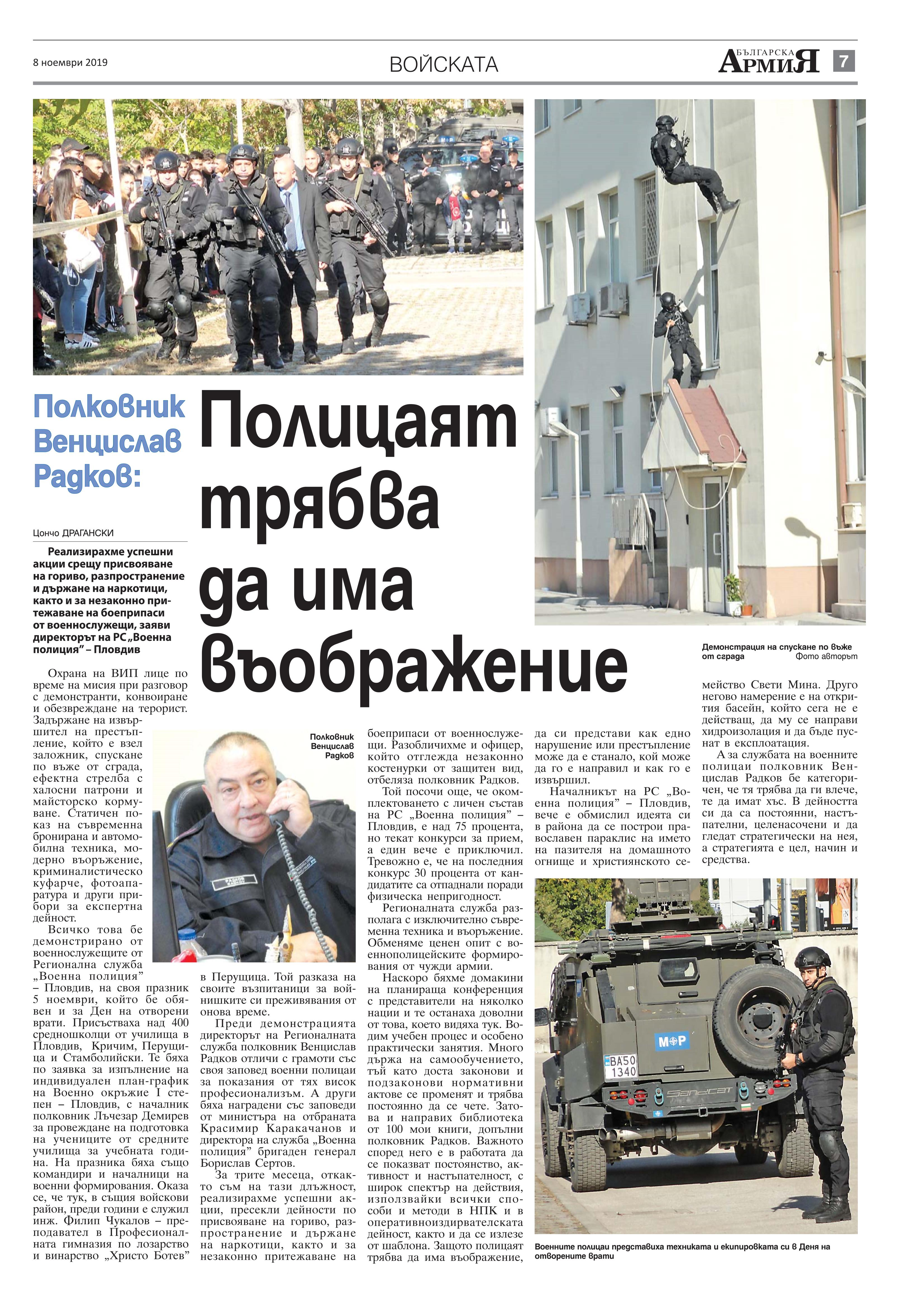 https://www.armymedia.bg/wp-content/uploads/2015/06/07.page1_-112.jpg