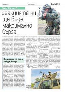 https://www.armymedia.bg/wp-content/uploads/2015/06/07.page1_-116-213x300.jpg