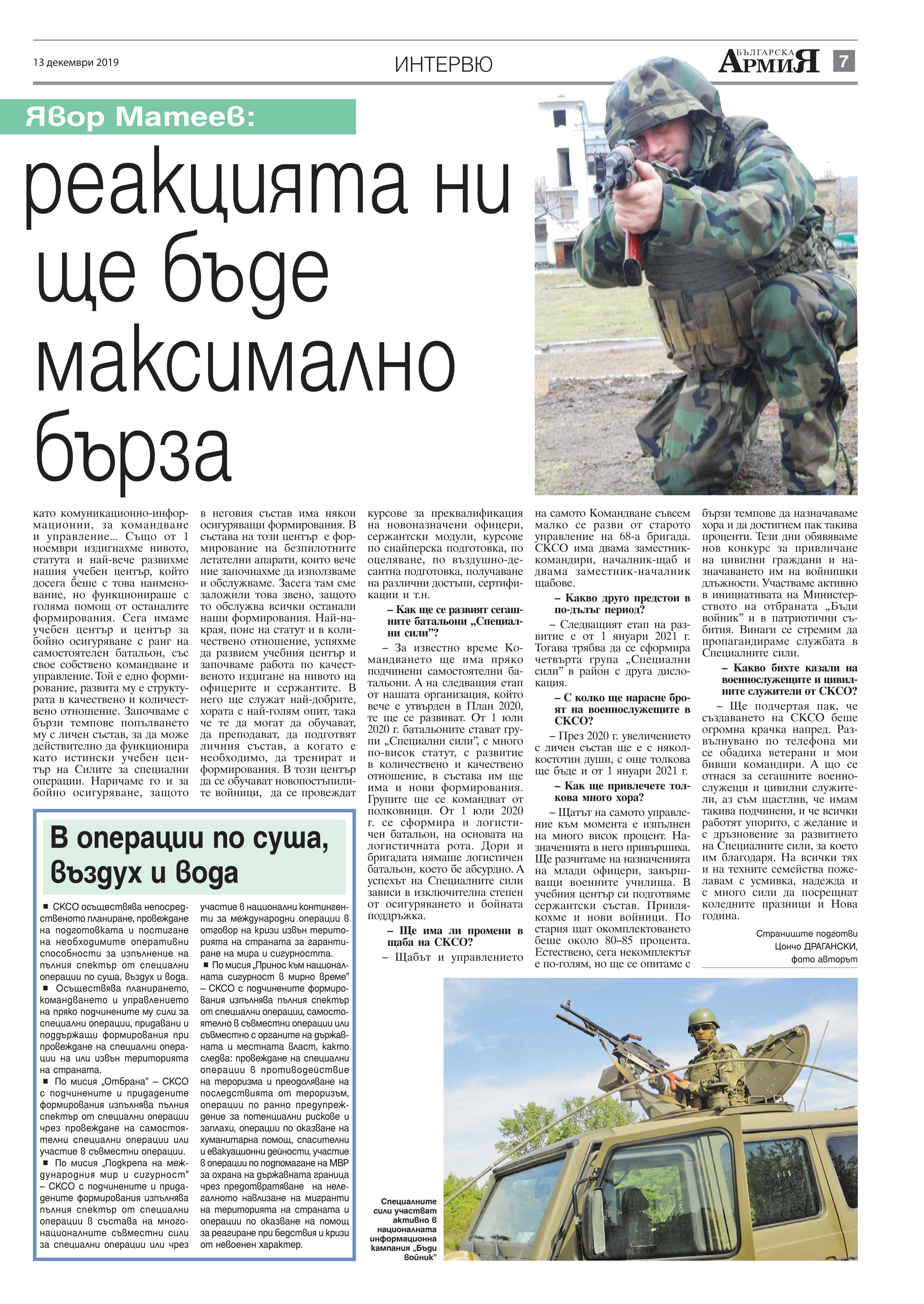 https://www.armymedia.bg/wp-content/uploads/2015/06/07.page1_-116.jpg