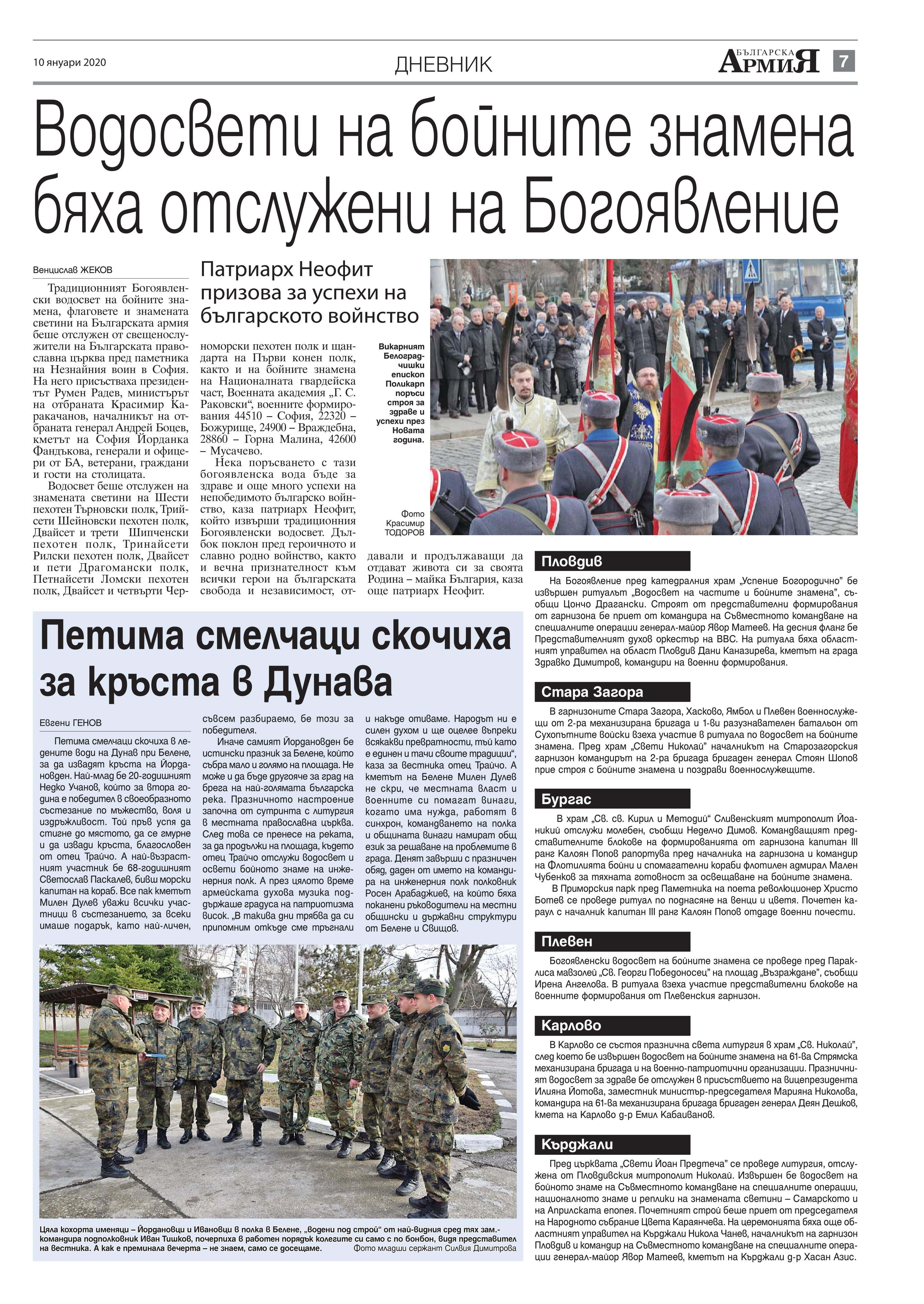 https://www.armymedia.bg/wp-content/uploads/2015/06/07.page1_-119.jpg