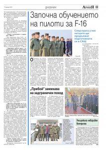 https://www.armymedia.bg/wp-content/uploads/2015/06/07.page1_-120-213x300.jpg