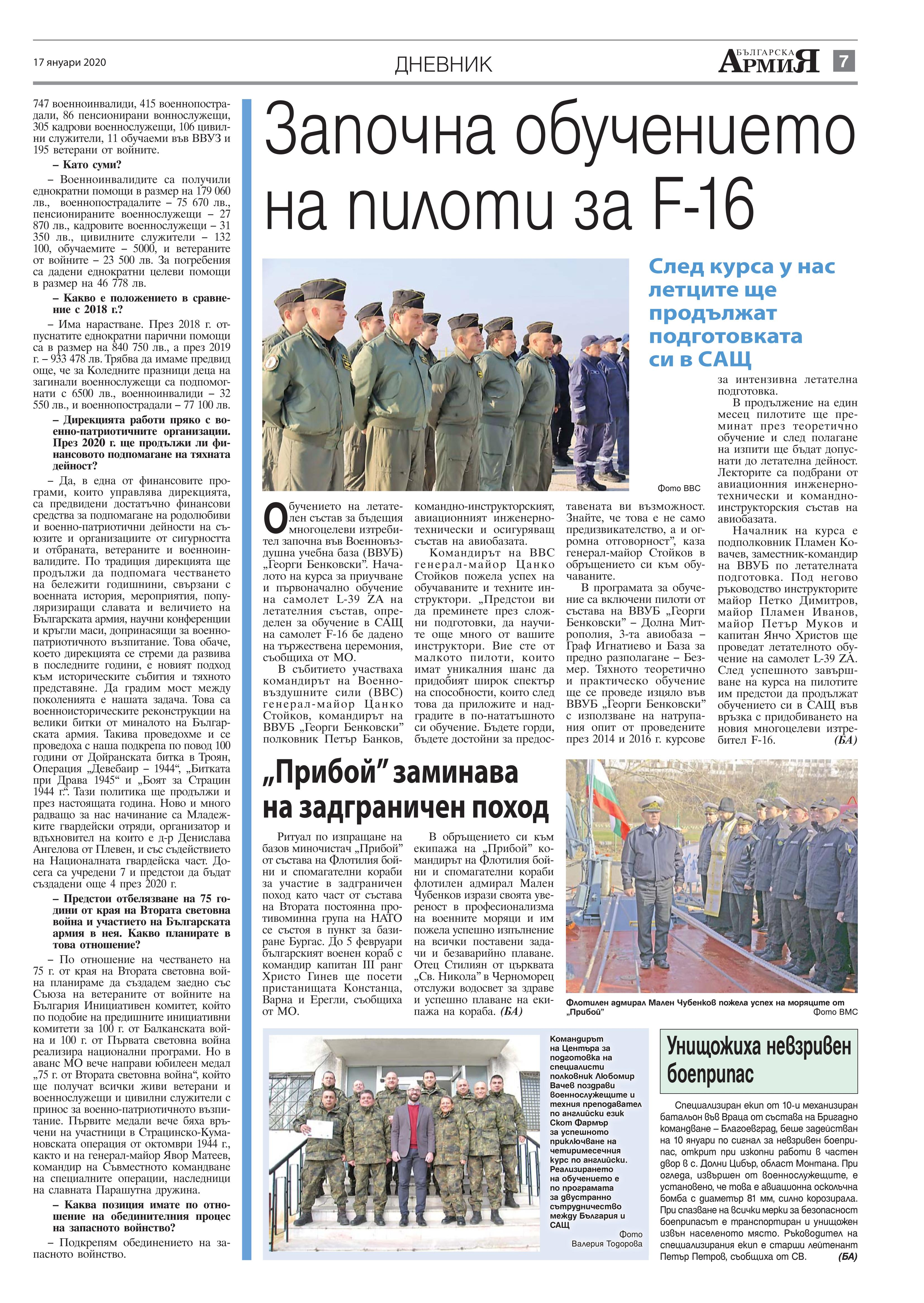 https://www.armymedia.bg/wp-content/uploads/2015/06/07.page1_-120.jpg