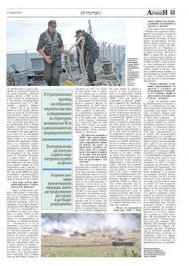https://www.armymedia.bg/wp-content/uploads/2015/06/07.page1_-122-213x300.jpg