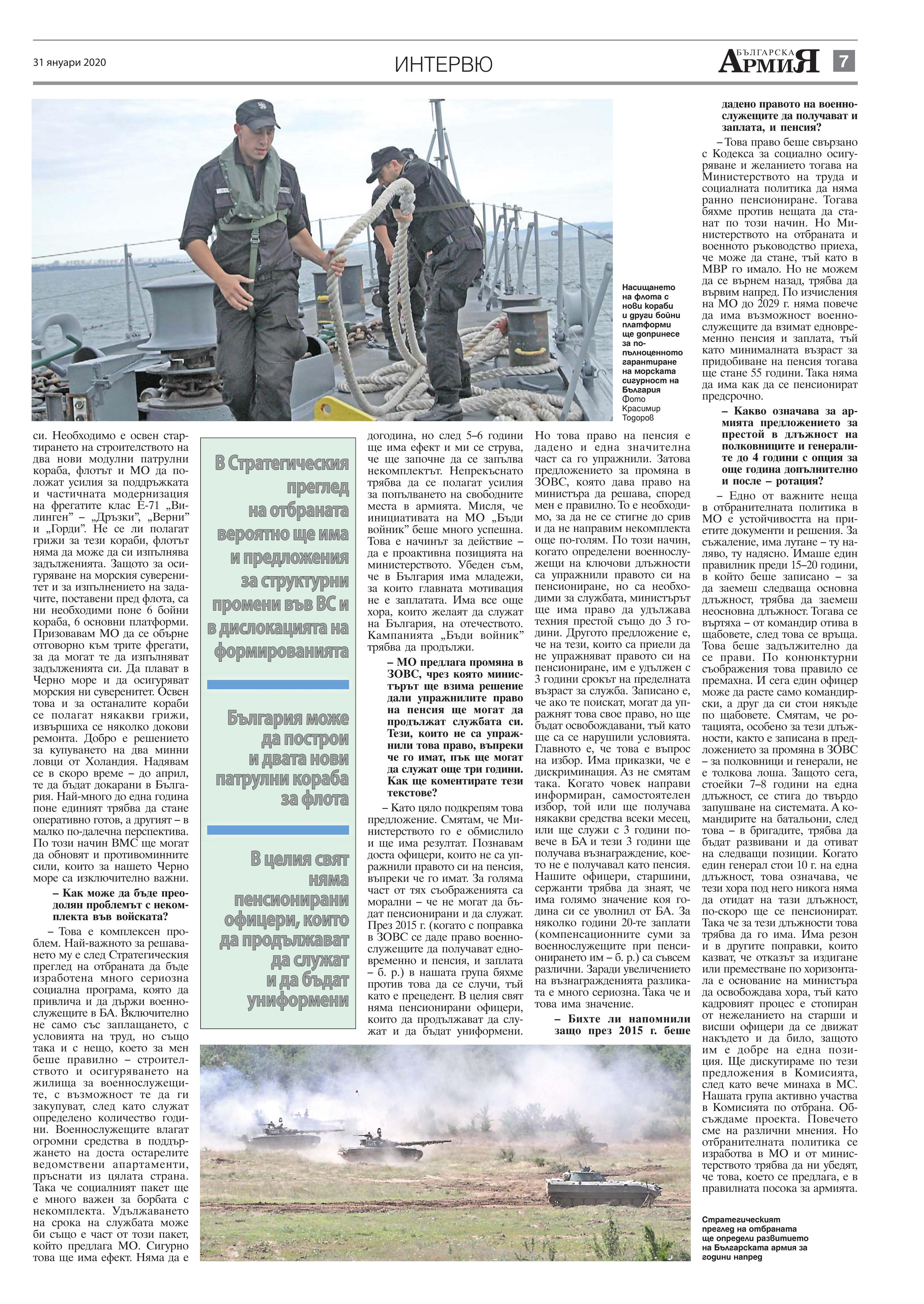 https://www.armymedia.bg/wp-content/uploads/2015/06/07.page1_-122.jpg