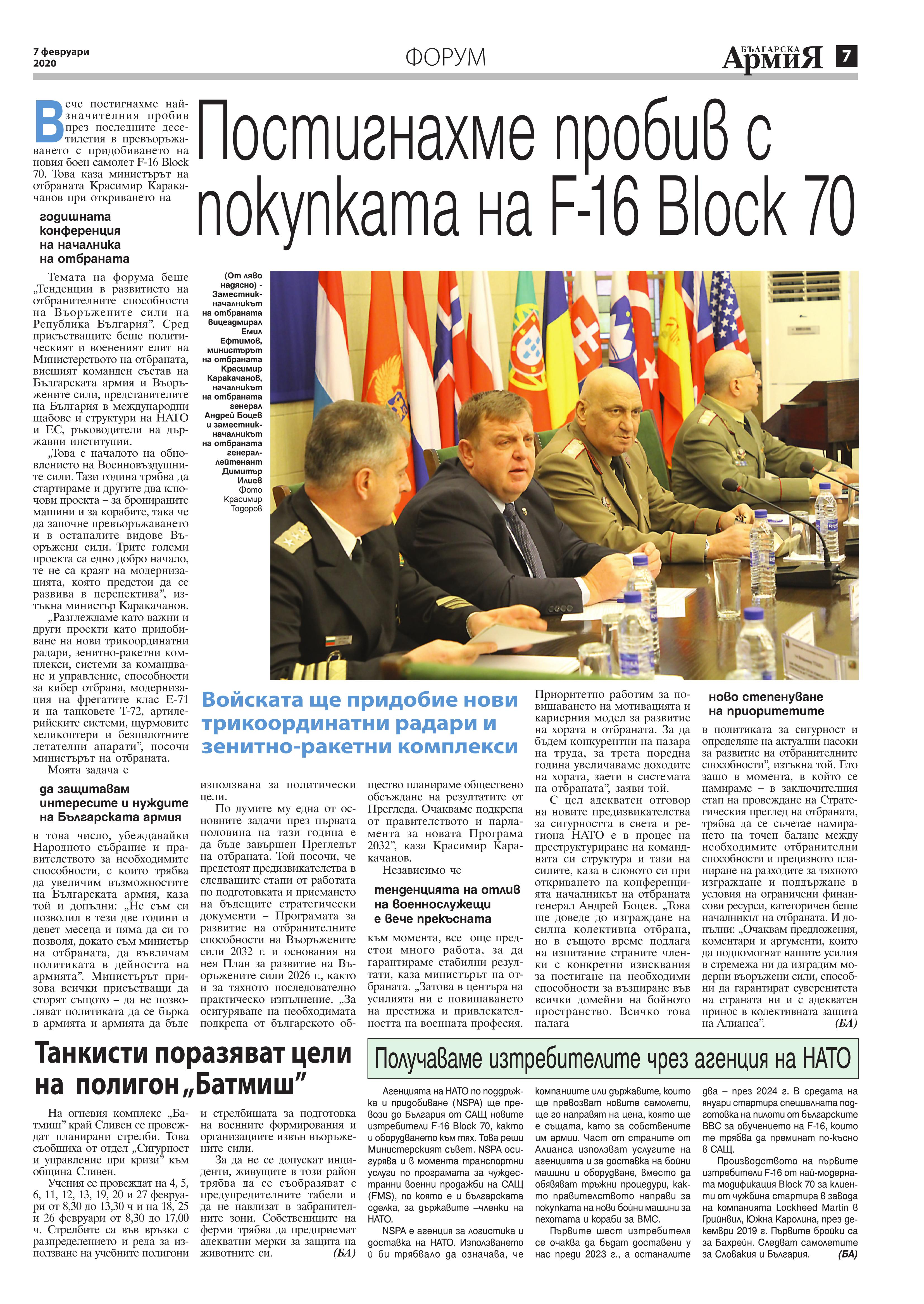 https://www.armymedia.bg/wp-content/uploads/2015/06/07.page1_-123.jpg