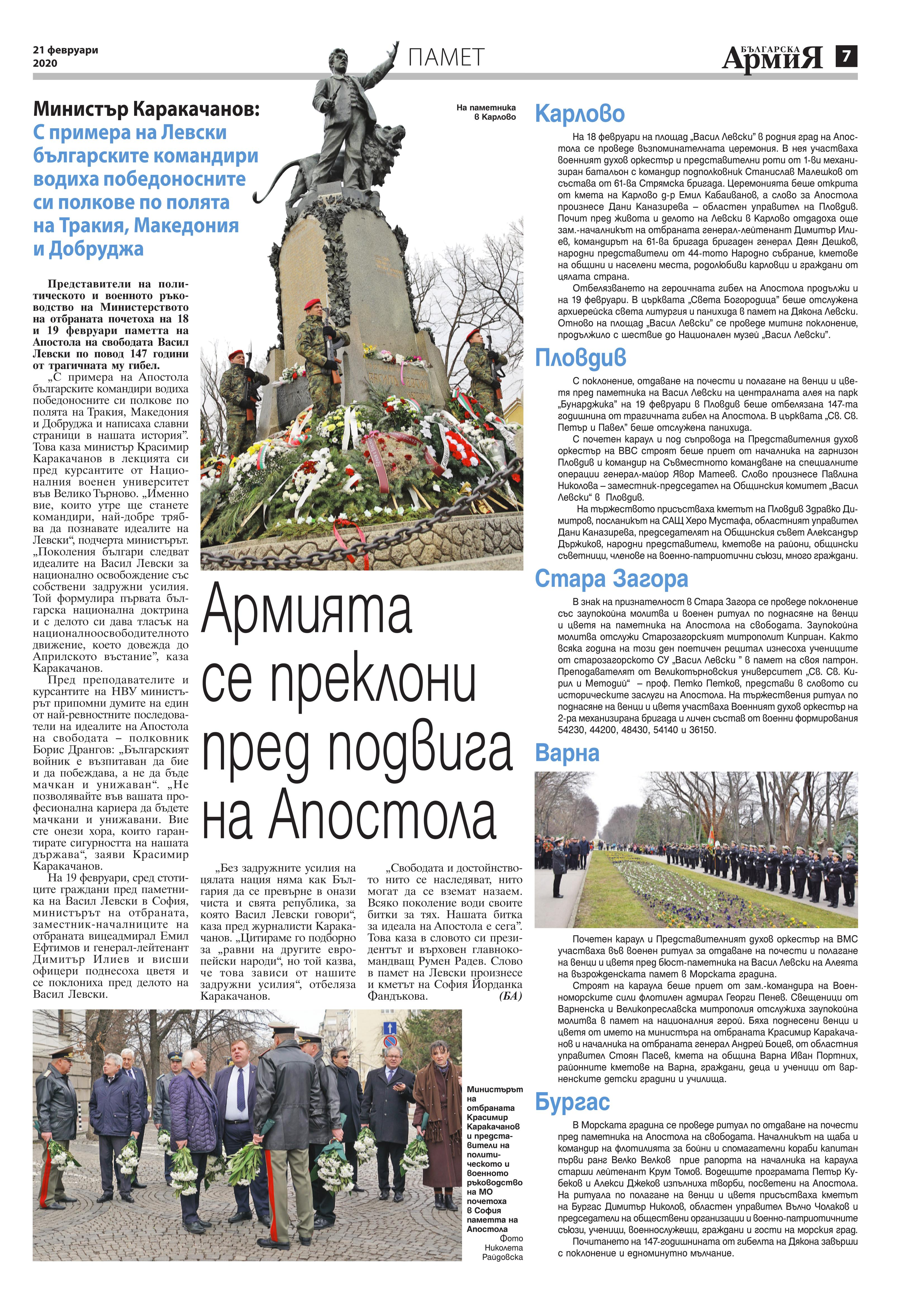 https://www.armymedia.bg/wp-content/uploads/2015/06/07.page1_-124.jpg
