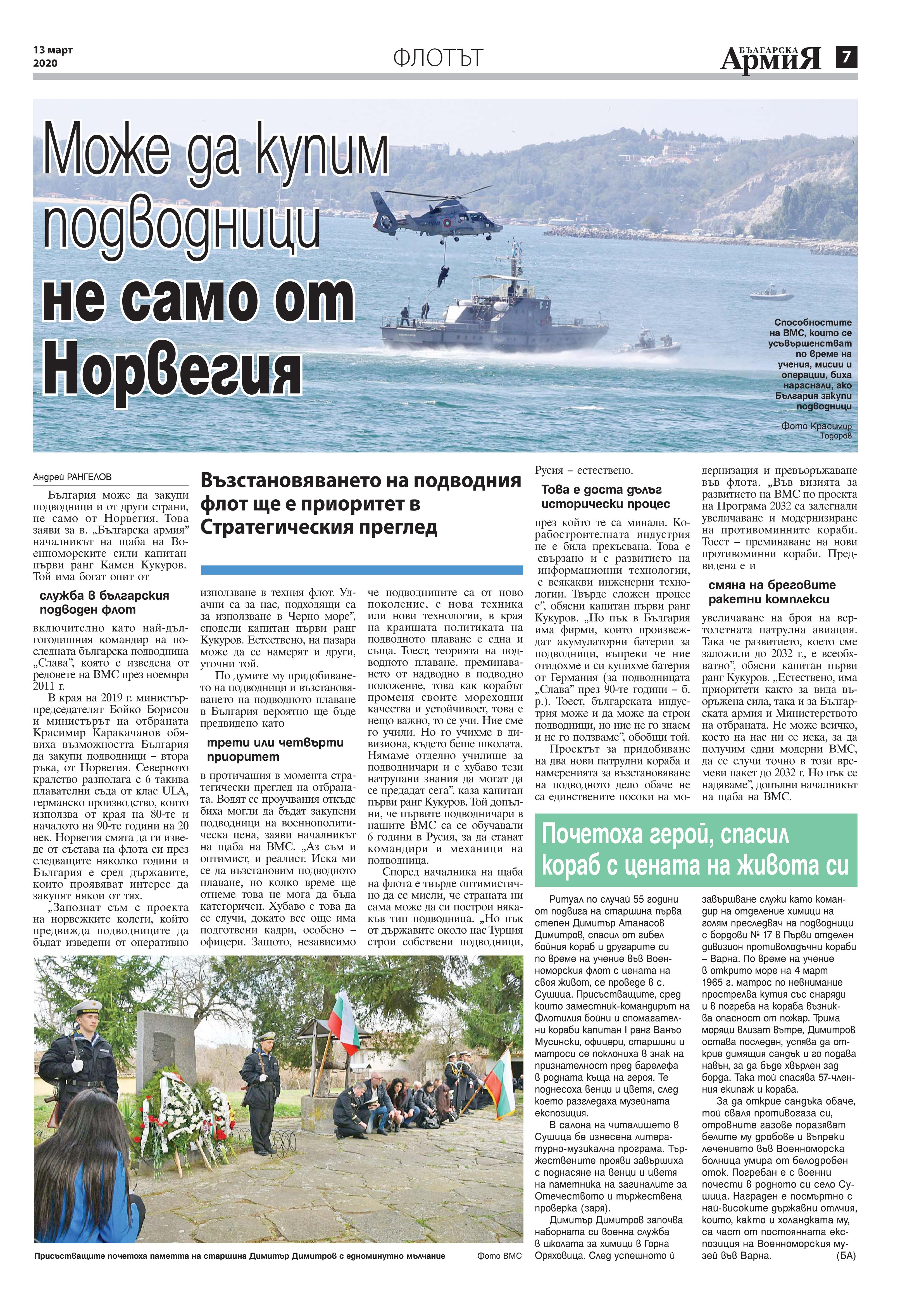 https://www.armymedia.bg/wp-content/uploads/2015/06/07.page1_-127.jpg