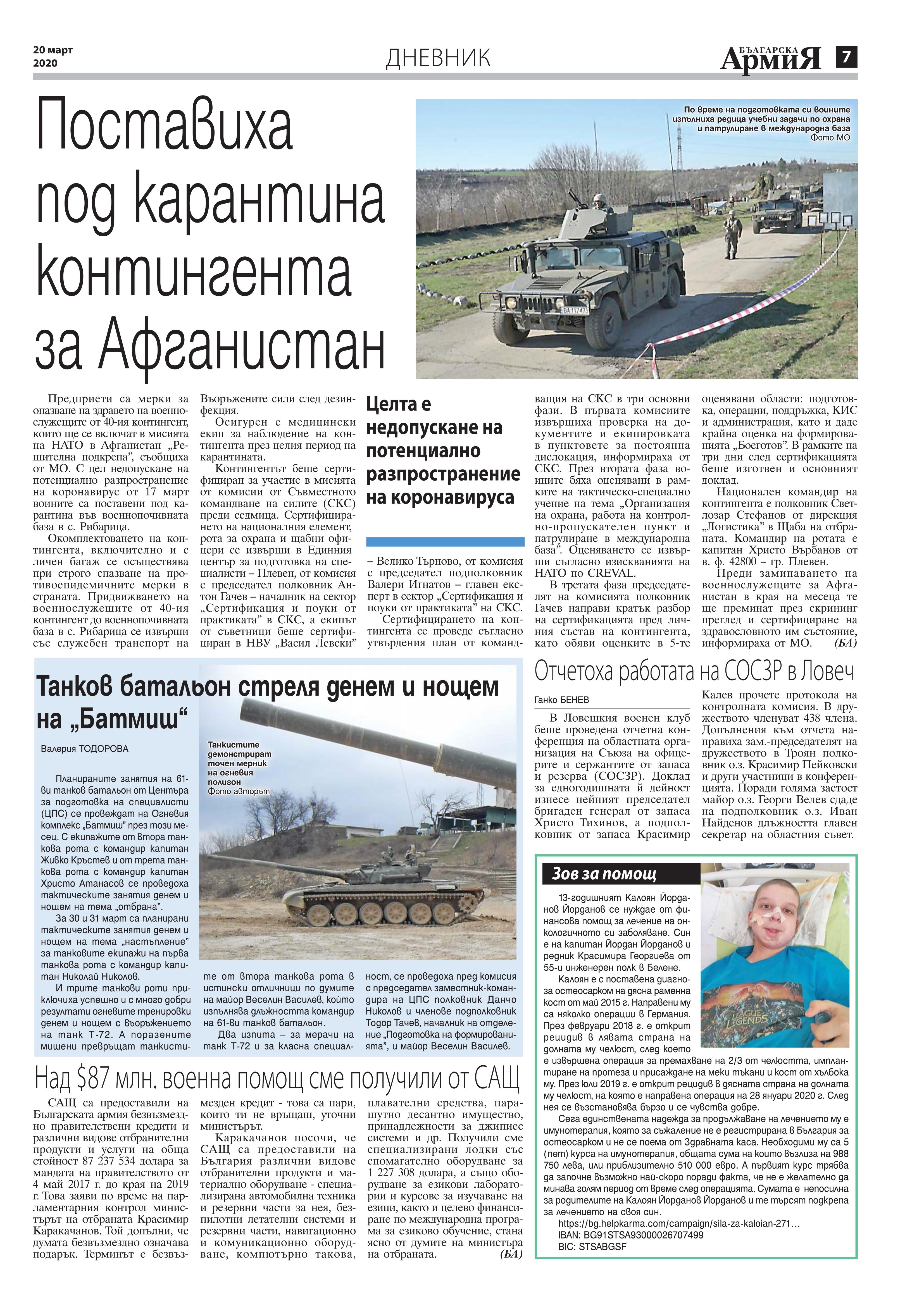 https://www.armymedia.bg/wp-content/uploads/2015/06/07.page1_-128.jpg