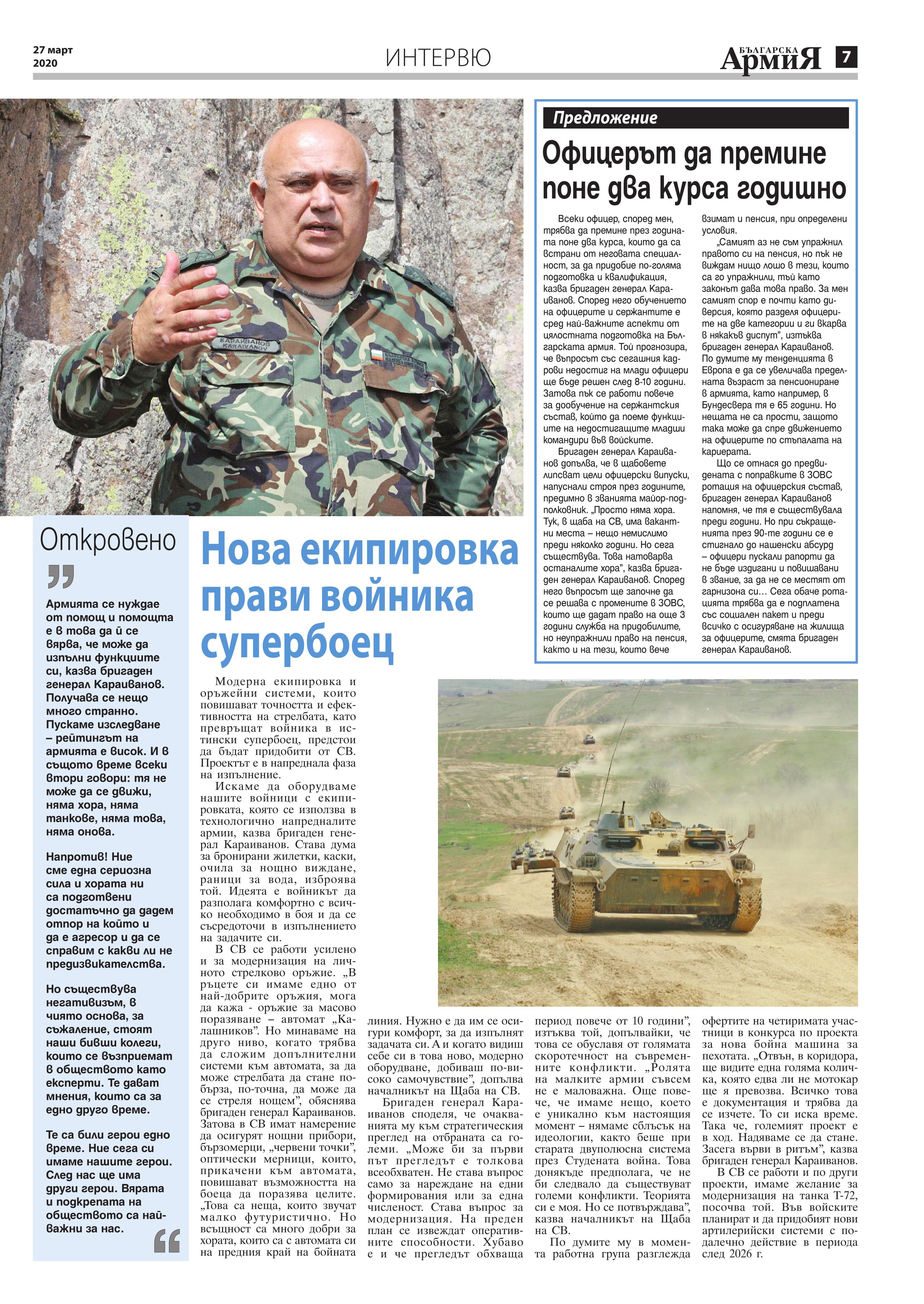 https://www.armymedia.bg/wp-content/uploads/2015/06/07.page1_-129.jpg