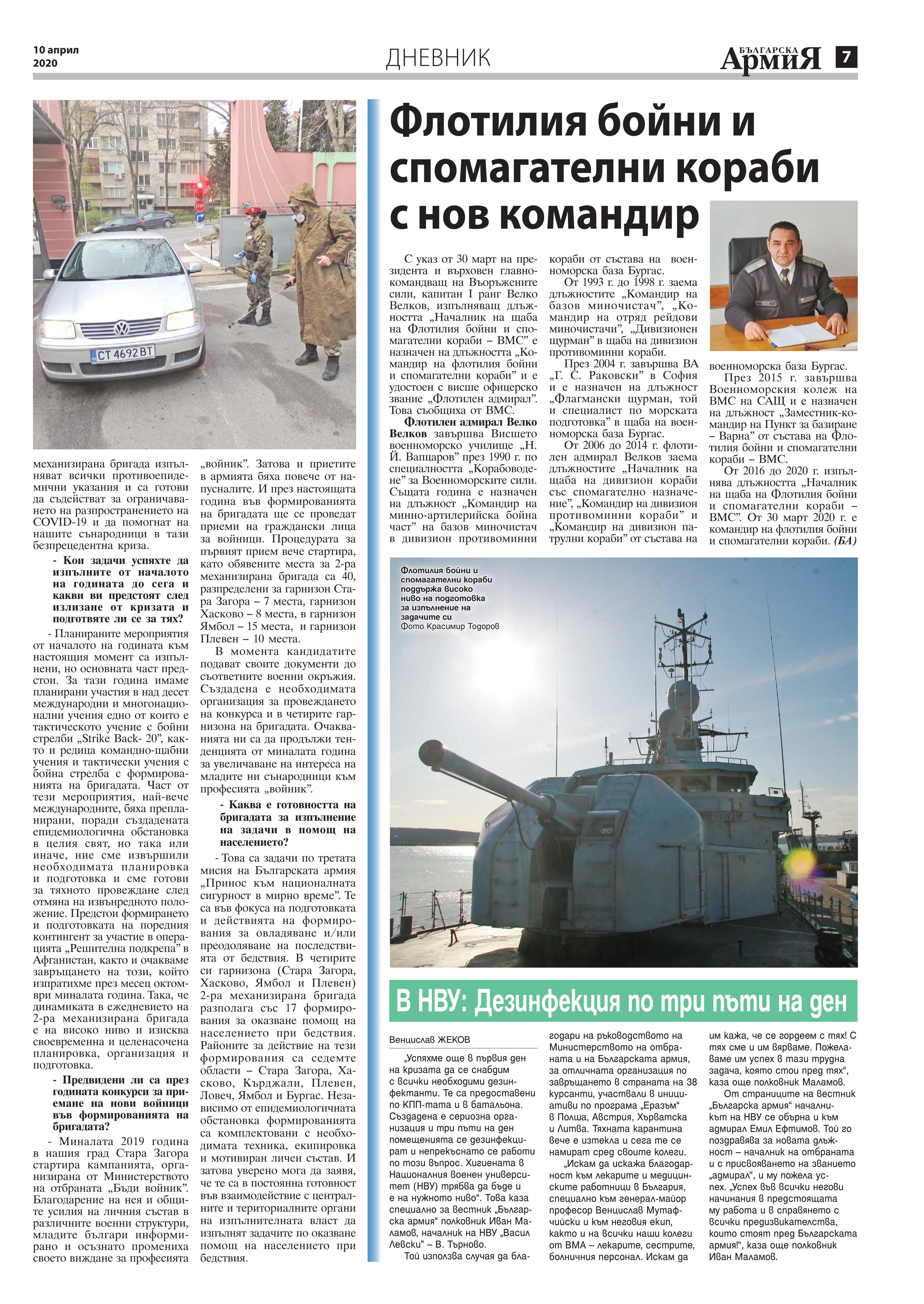 https://www.armymedia.bg/wp-content/uploads/2015/06/07.page1_-131.jpg