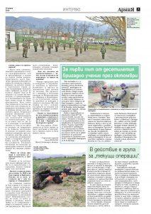https://www.armymedia.bg/wp-content/uploads/2015/06/07.page1_-133-213x300.jpg