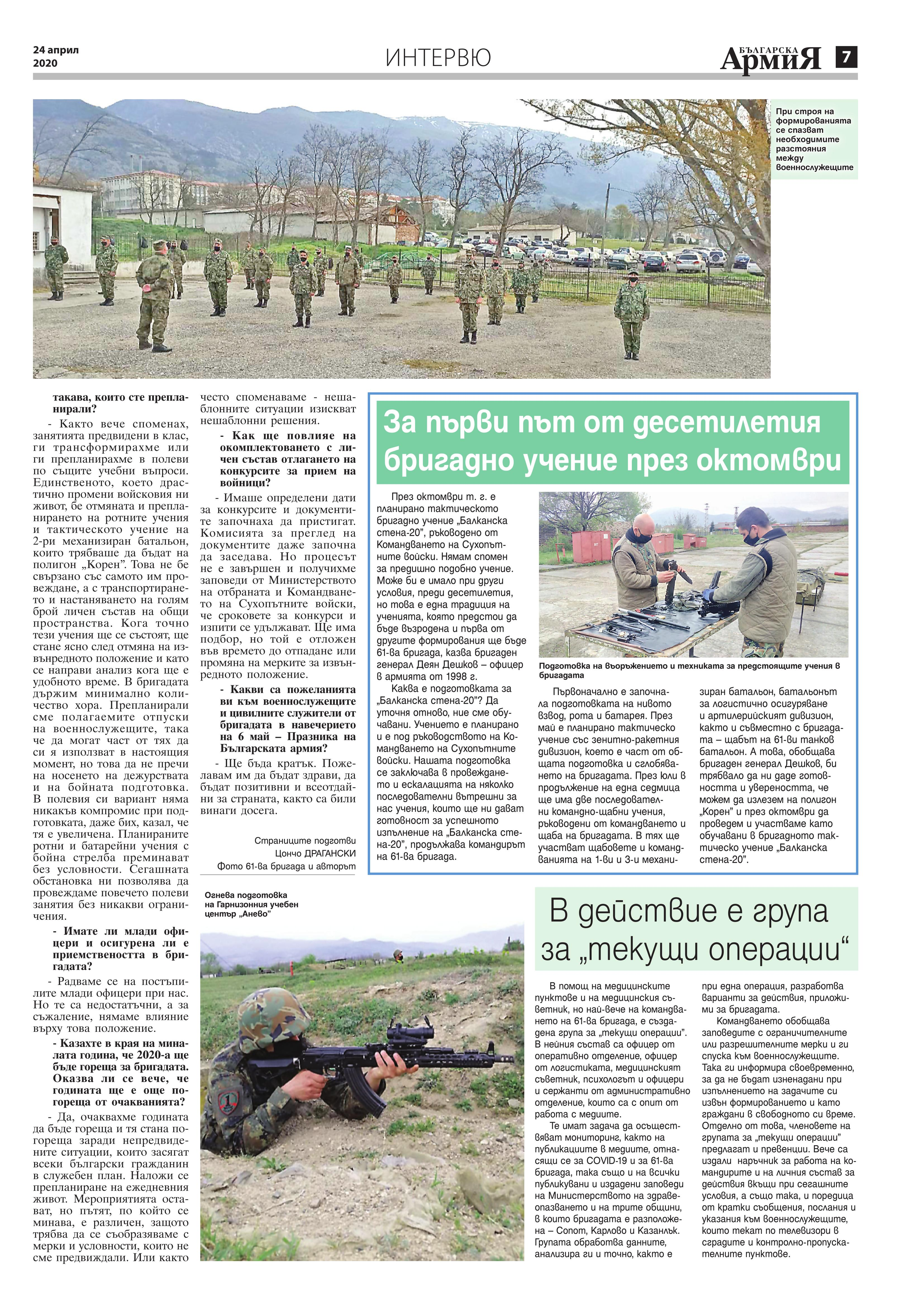 https://www.armymedia.bg/wp-content/uploads/2015/06/07.page1_-133.jpg