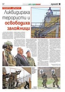 https://www.armymedia.bg/wp-content/uploads/2015/06/07.page1_-135-213x300.jpg