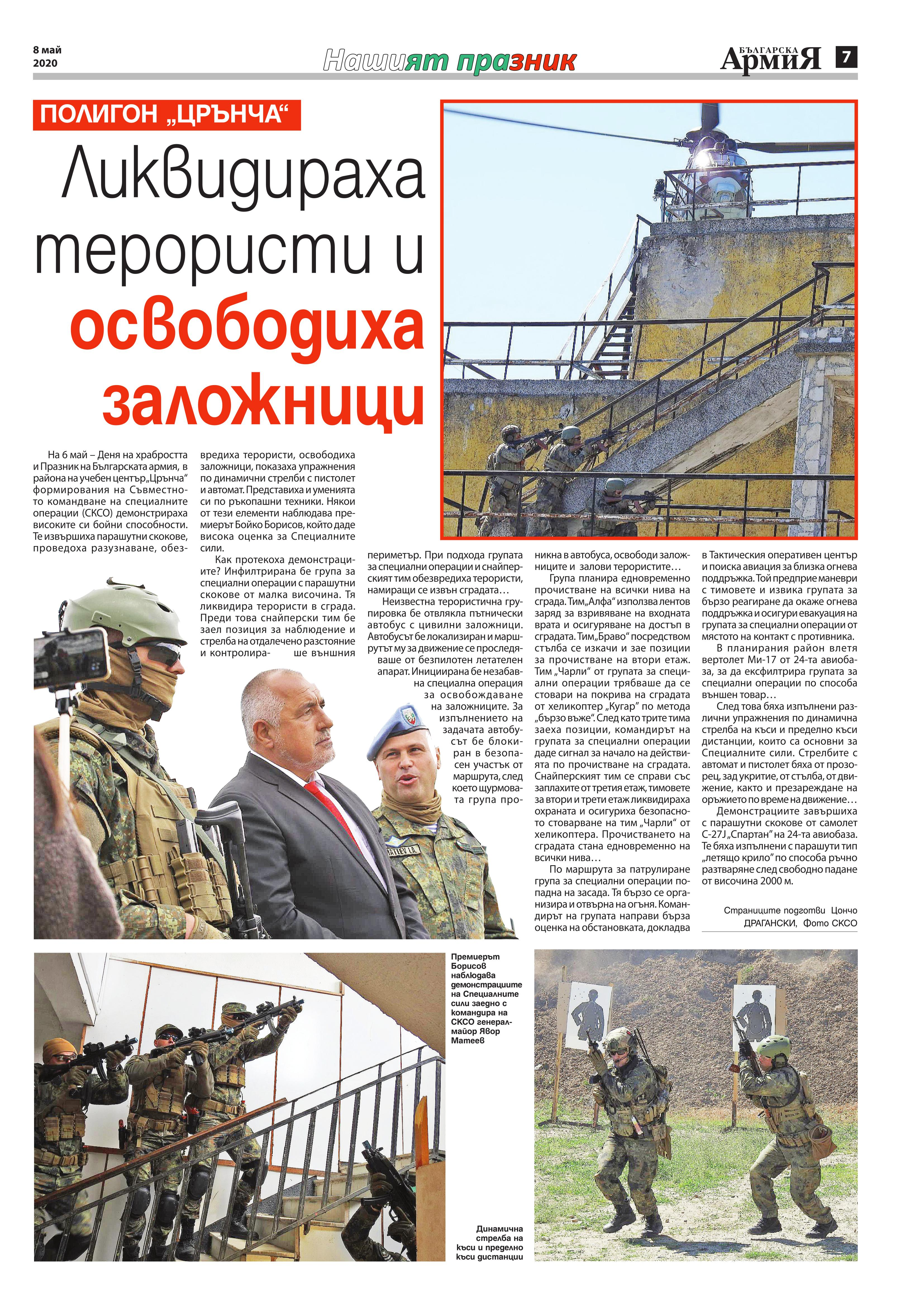 https://www.armymedia.bg/wp-content/uploads/2015/06/07.page1_-135.jpg