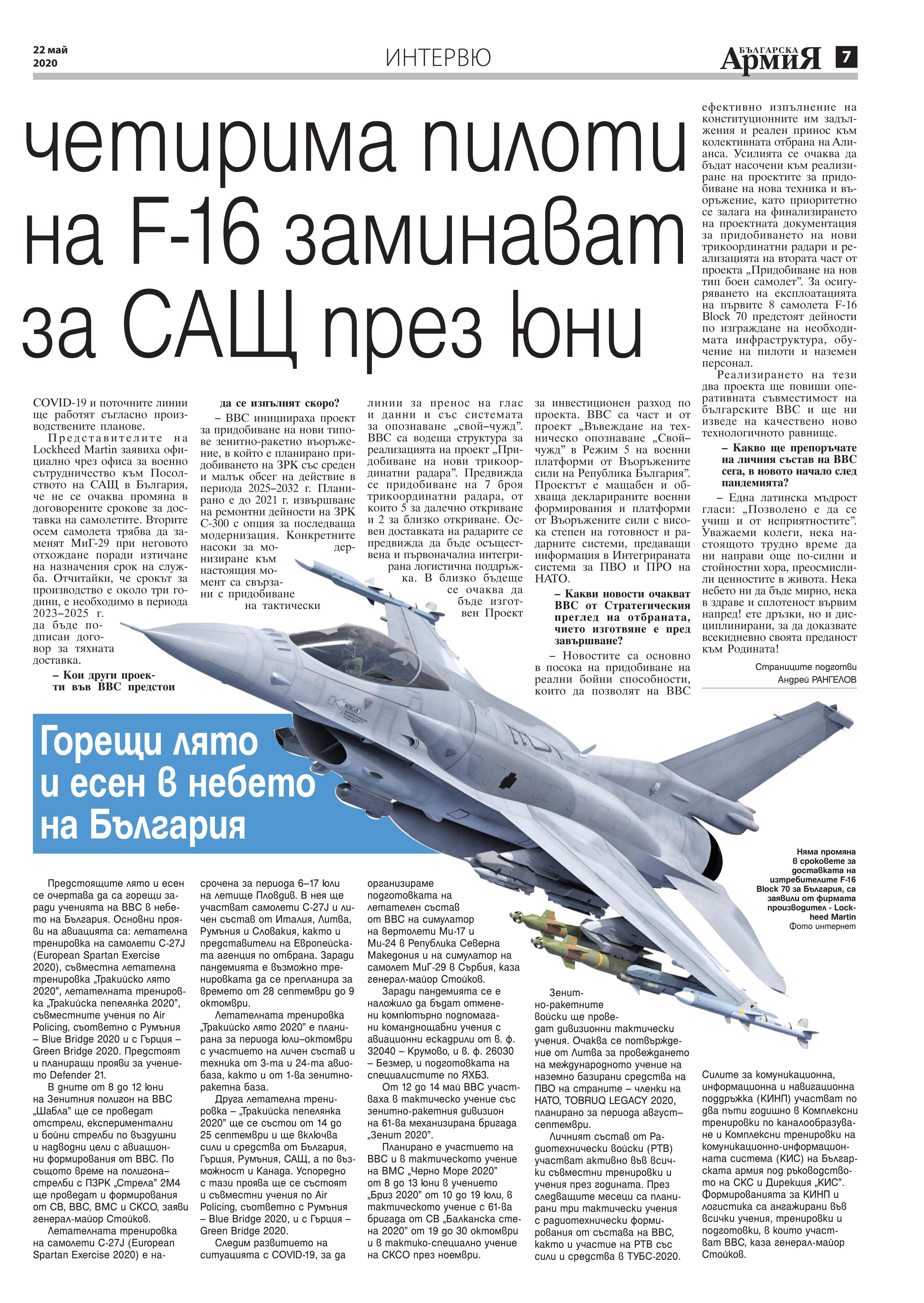 https://www.armymedia.bg/wp-content/uploads/2015/06/07.page1_-137.jpg