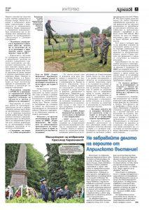 https://www.armymedia.bg/wp-content/uploads/2015/06/07.page1_-138-213x300.jpg