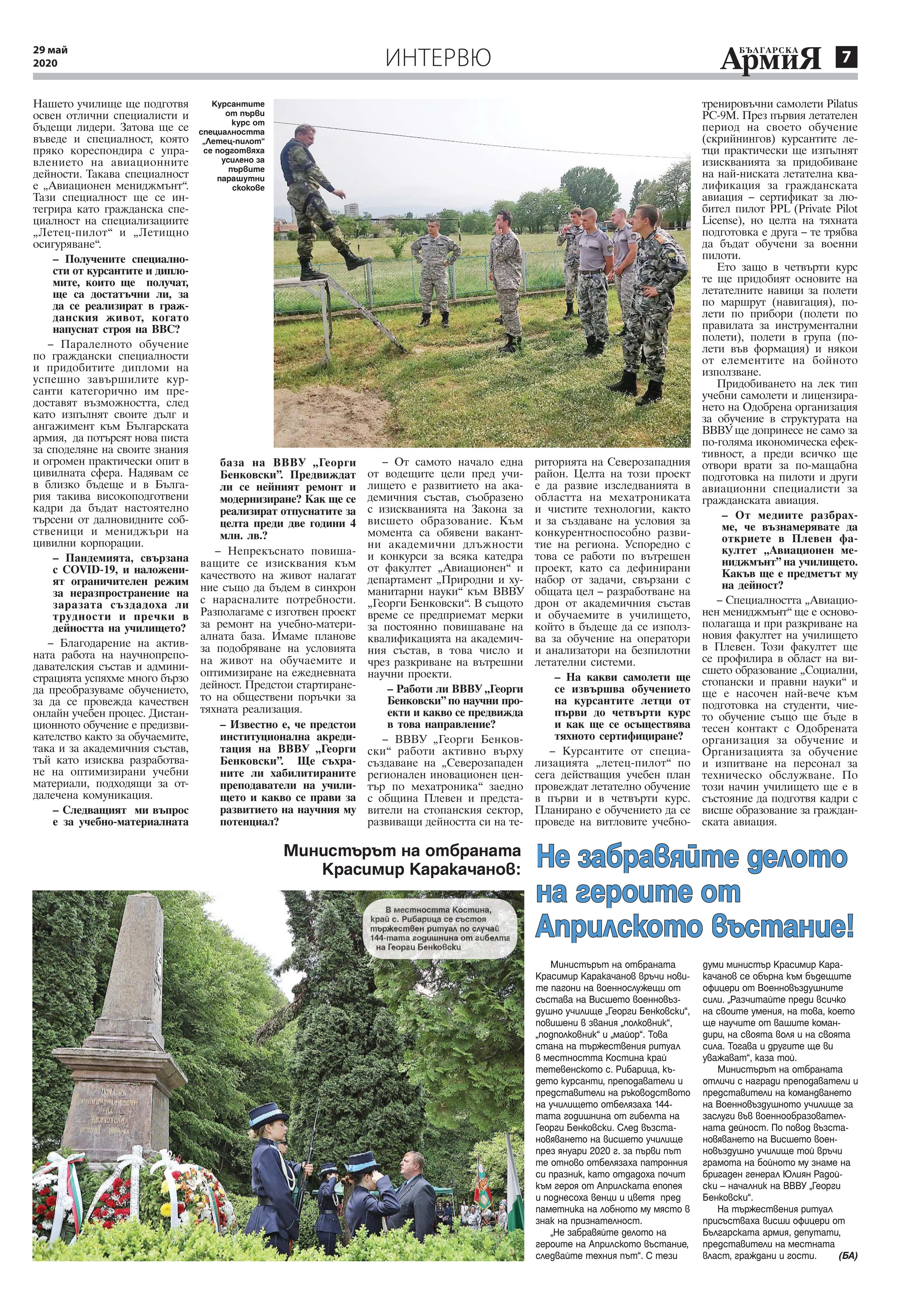 https://www.armymedia.bg/wp-content/uploads/2015/06/07.page1_-138.jpg