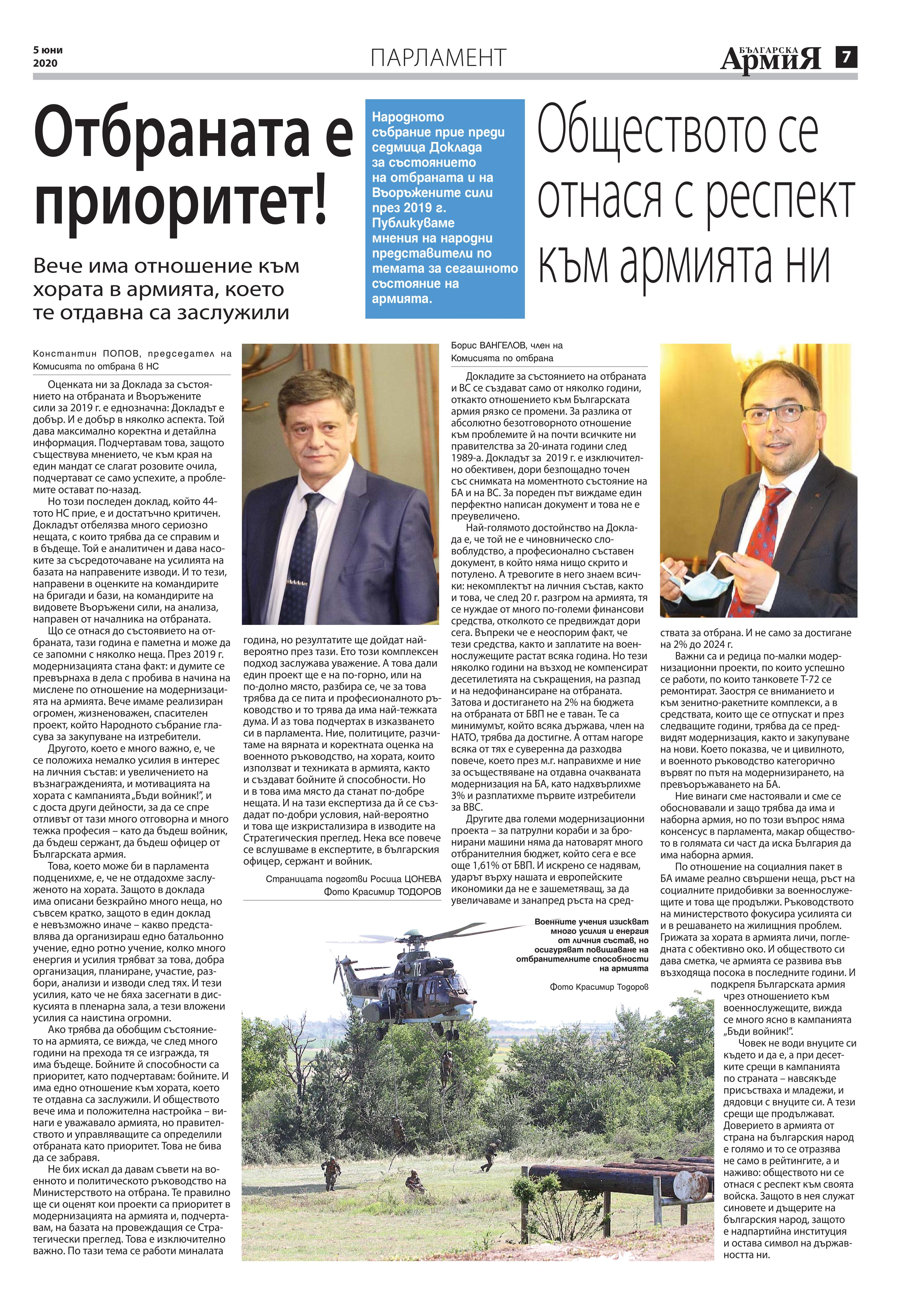 https://www.armymedia.bg/wp-content/uploads/2015/06/07.page1_-139.jpg